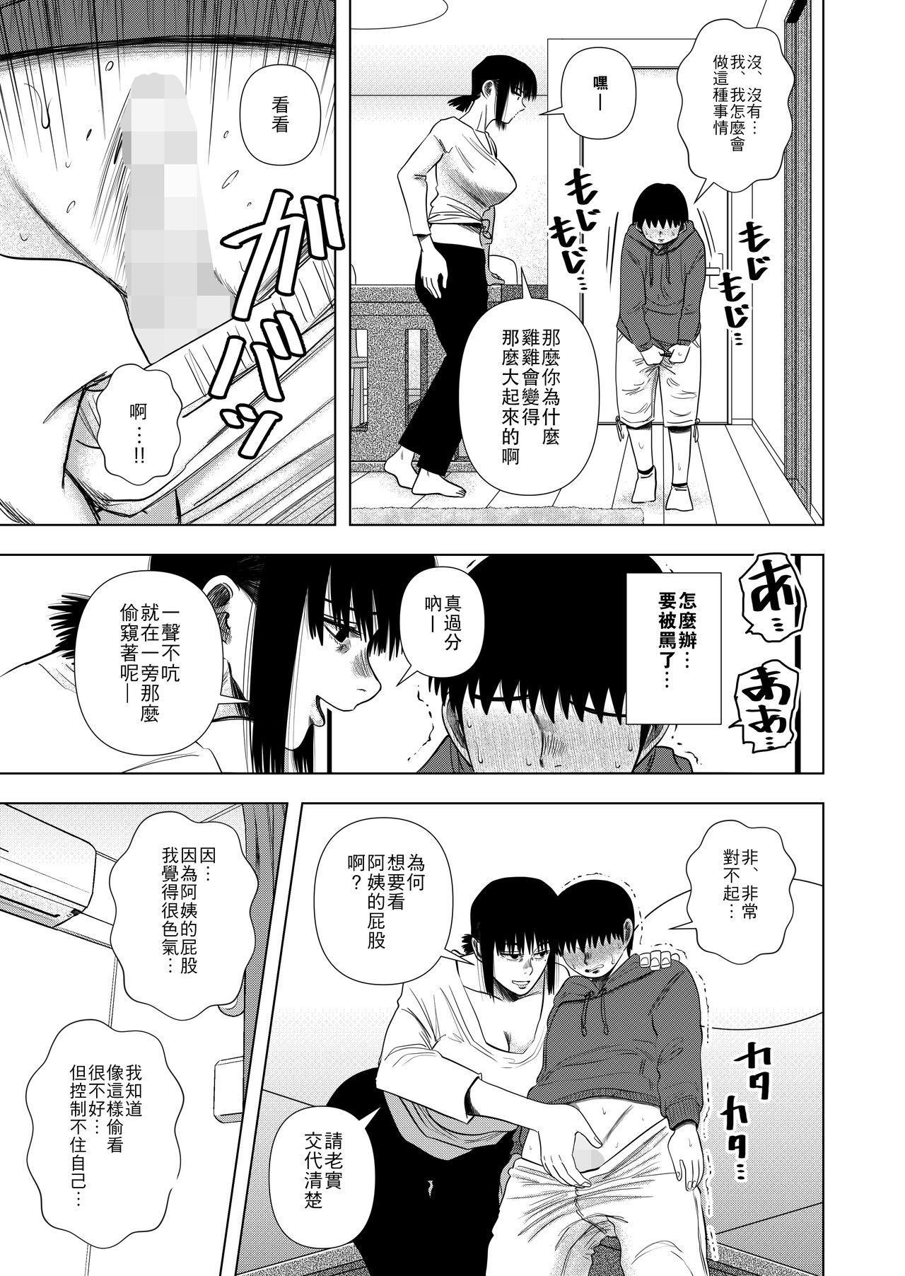 Tomodachi no Okaa-san to… 7
