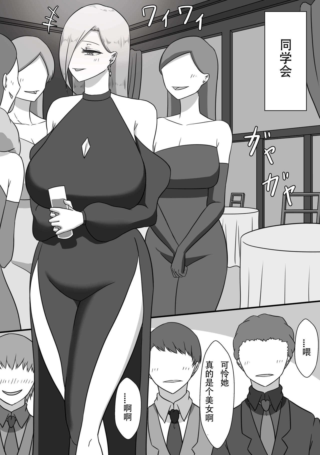 """[Netorare no Tami] """"7-nichikan no Netorase Kiroku"""" ~Tsuma Shiten~ Dai-1-wa [Chinese] [星空愿个人汉化] 14"""