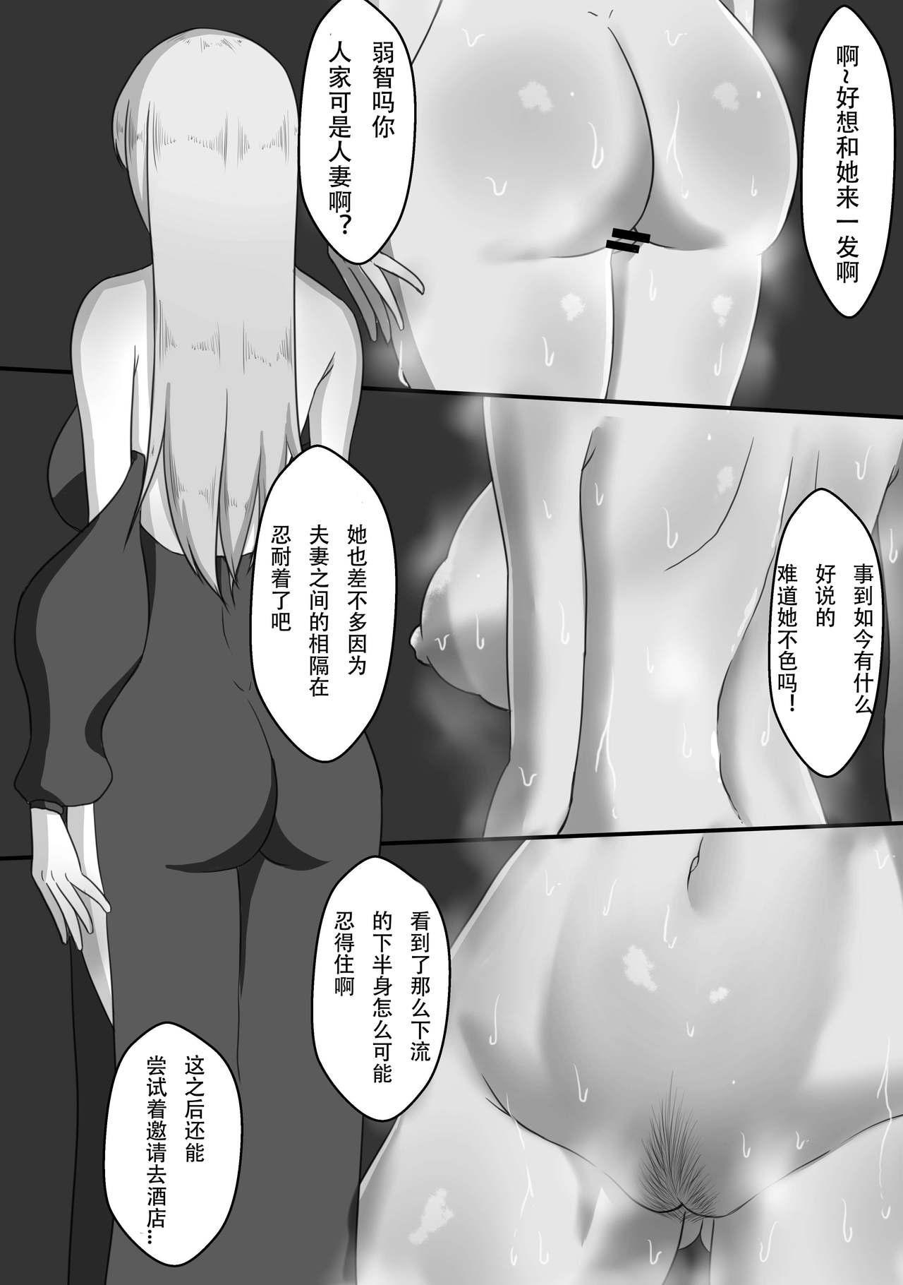 """[Netorare no Tami] """"7-nichikan no Netorase Kiroku"""" ~Tsuma Shiten~ Dai-1-wa [Chinese] [星空愿个人汉化] 16"""