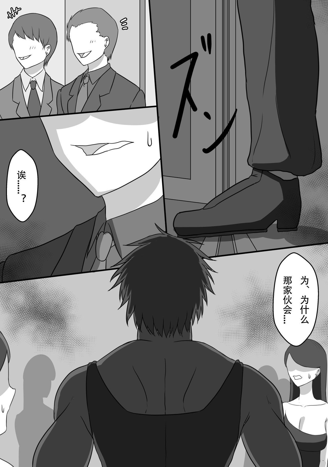 """[Netorare no Tami] """"7-nichikan no Netorase Kiroku"""" ~Tsuma Shiten~ Dai-1-wa [Chinese] [星空愿个人汉化] 17"""