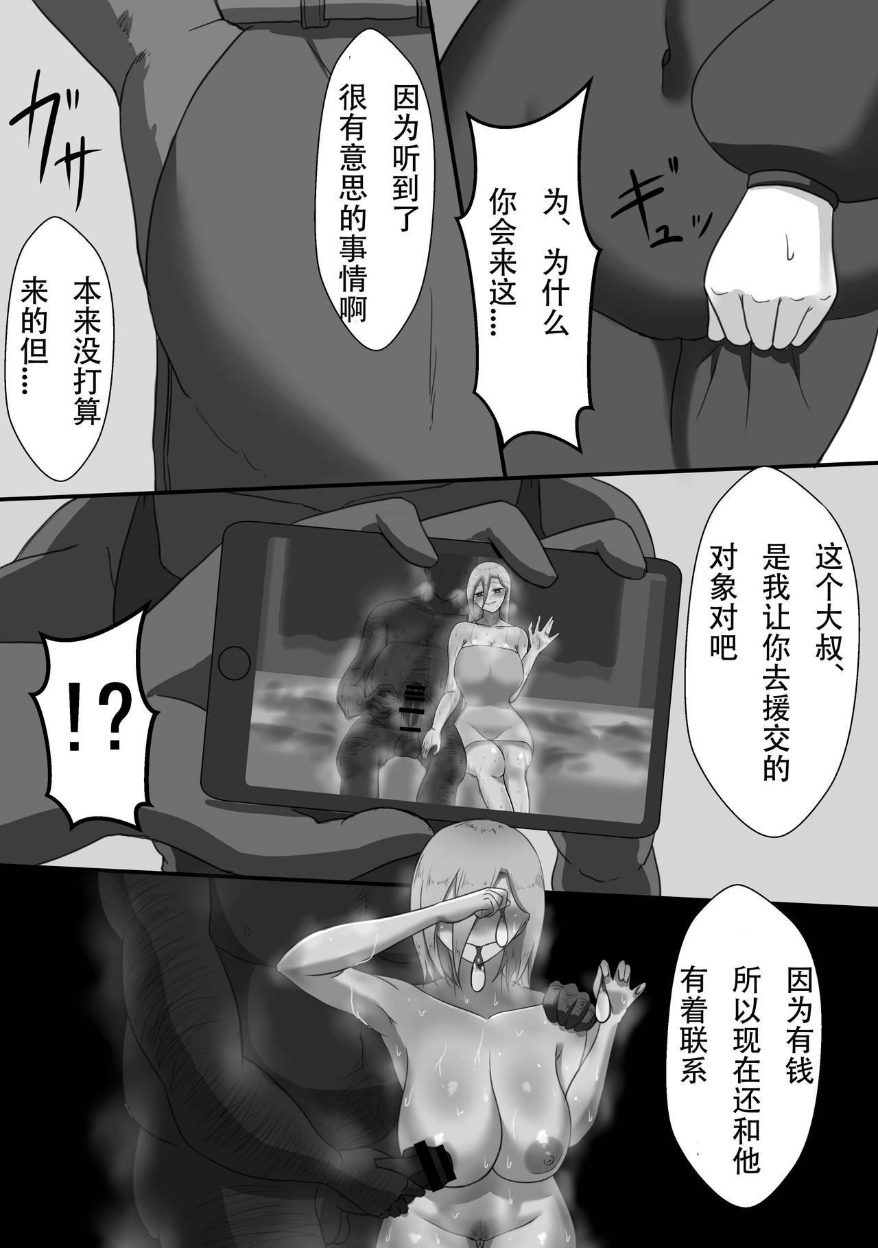 """[Netorare no Tami] """"7-nichikan no Netorase Kiroku"""" ~Tsuma Shiten~ Dai-1-wa [Chinese] [星空愿个人汉化] 19"""