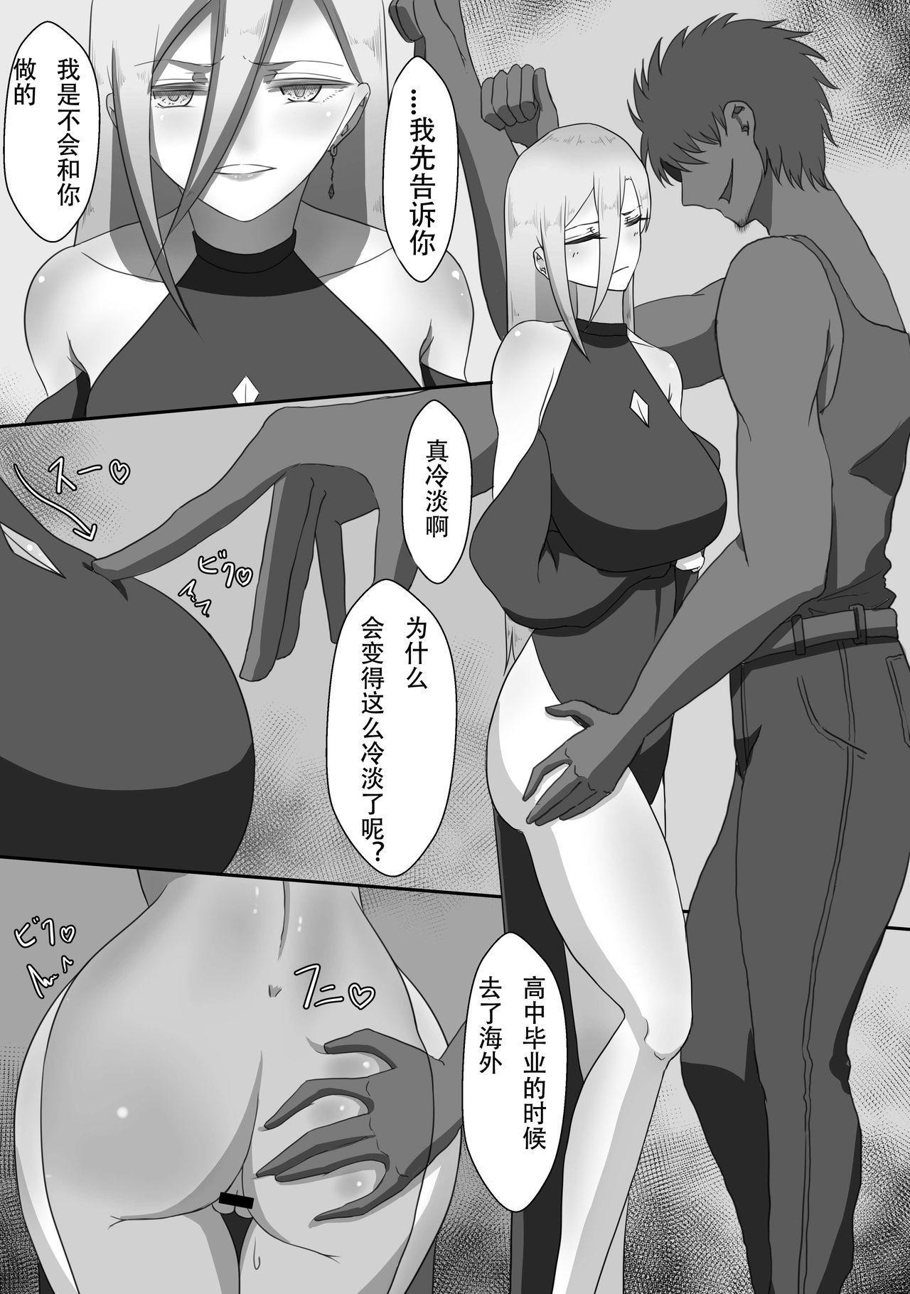 """[Netorare no Tami] """"7-nichikan no Netorase Kiroku"""" ~Tsuma Shiten~ Dai-1-wa [Chinese] [星空愿个人汉化] 21"""