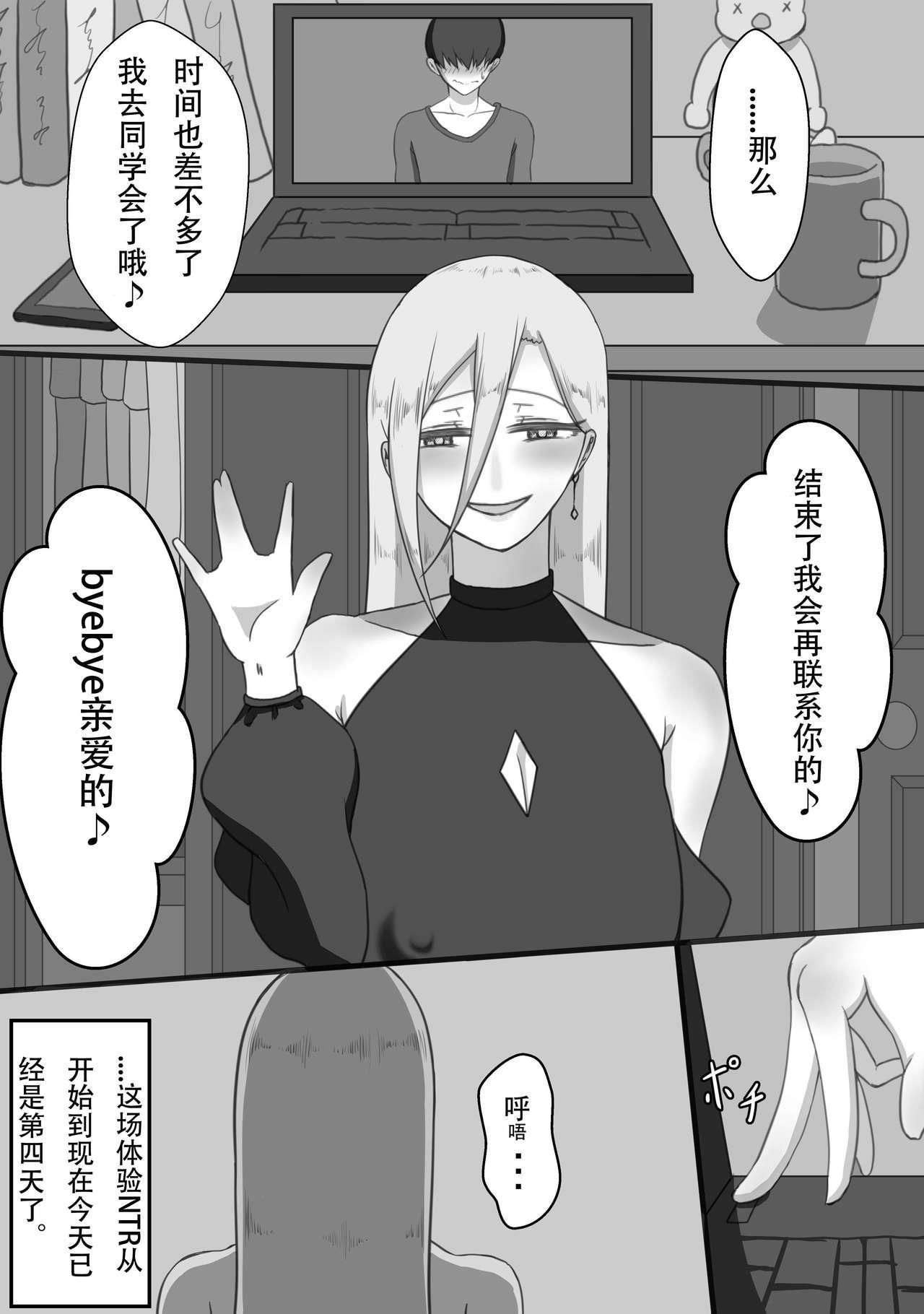 """[Netorare no Tami] """"7-nichikan no Netorase Kiroku"""" ~Tsuma Shiten~ Dai-1-wa [Chinese] [星空愿个人汉化] 2"""