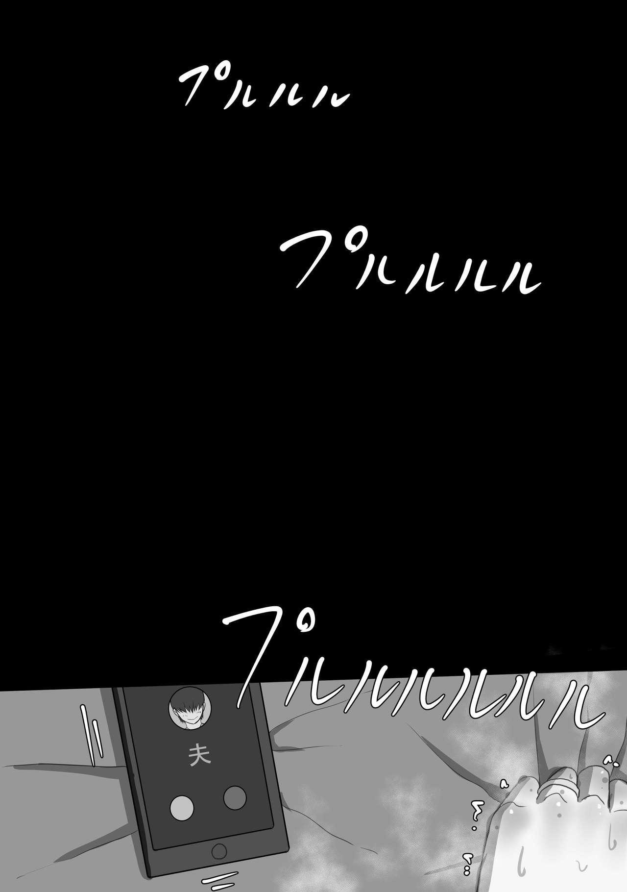 """[Netorare no Tami] """"7-nichikan no Netorase Kiroku"""" ~Tsuma Shiten~ Dai-1-wa [Chinese] [星空愿个人汉化] 34"""