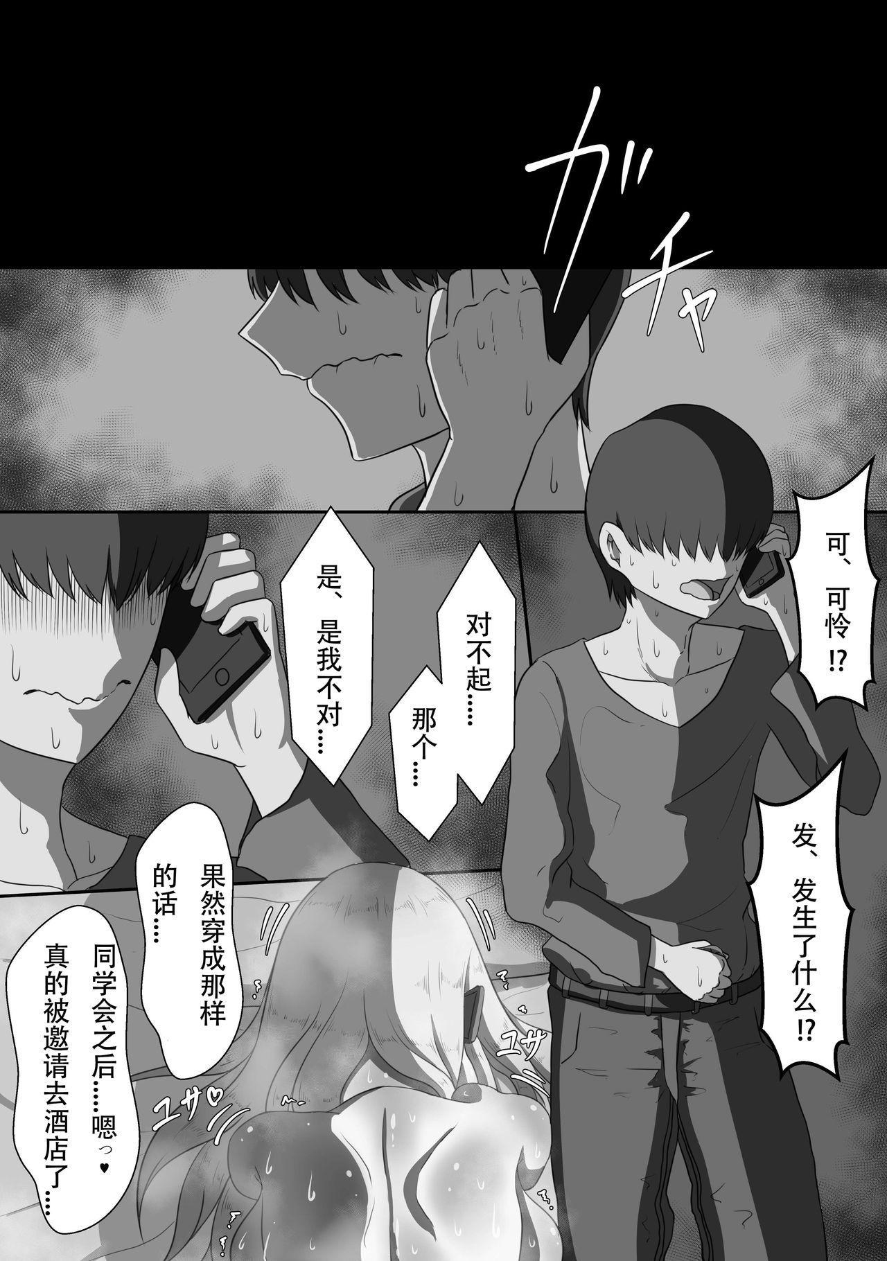 """[Netorare no Tami] """"7-nichikan no Netorase Kiroku"""" ~Tsuma Shiten~ Dai-1-wa [Chinese] [星空愿个人汉化] 36"""