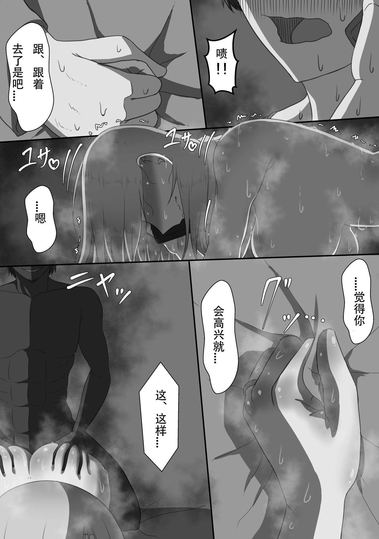 """[Netorare no Tami] """"7-nichikan no Netorase Kiroku"""" ~Tsuma Shiten~ Dai-1-wa [Chinese] [星空愿个人汉化] 37"""