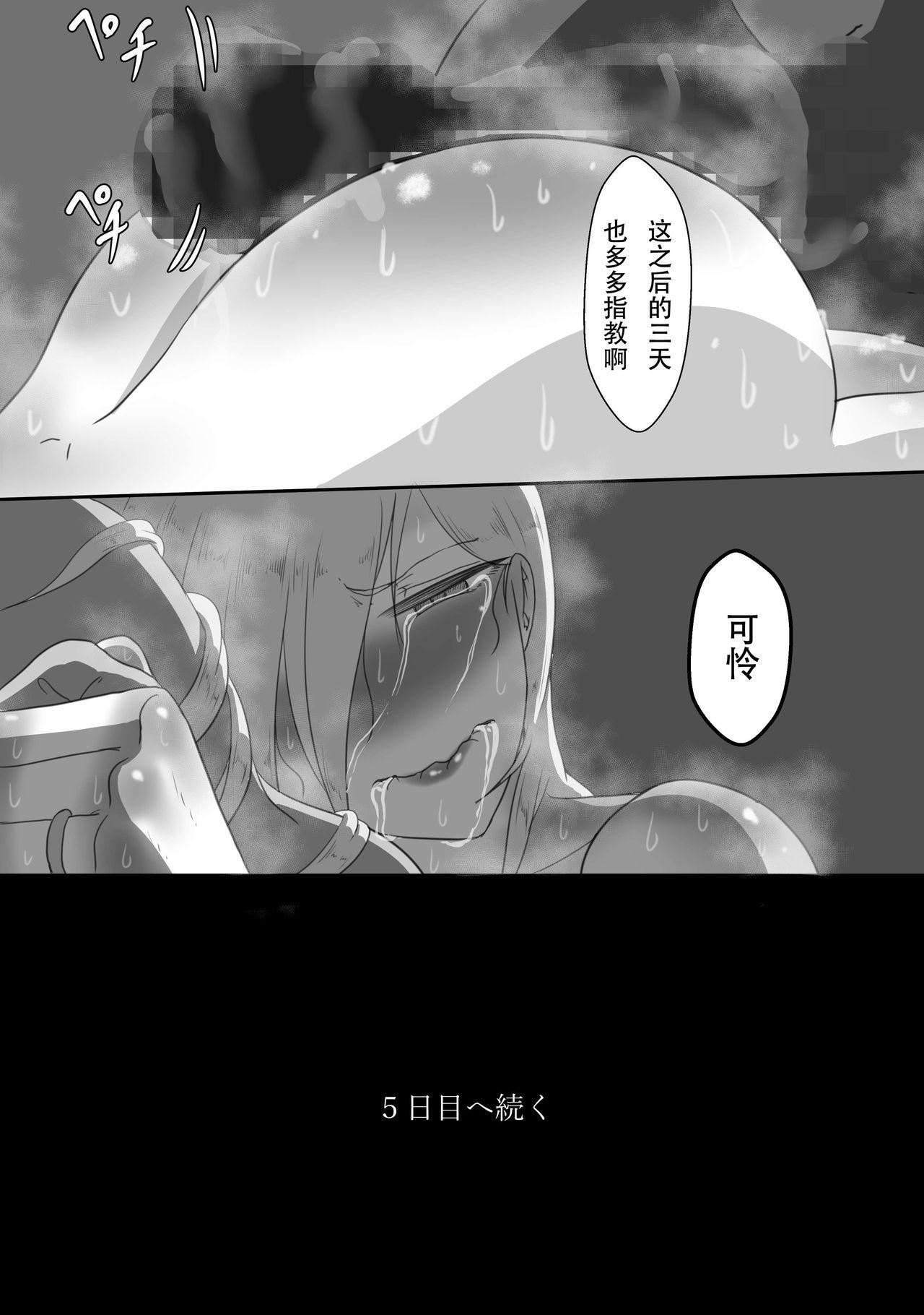 """[Netorare no Tami] """"7-nichikan no Netorase Kiroku"""" ~Tsuma Shiten~ Dai-1-wa [Chinese] [星空愿个人汉化] 42"""