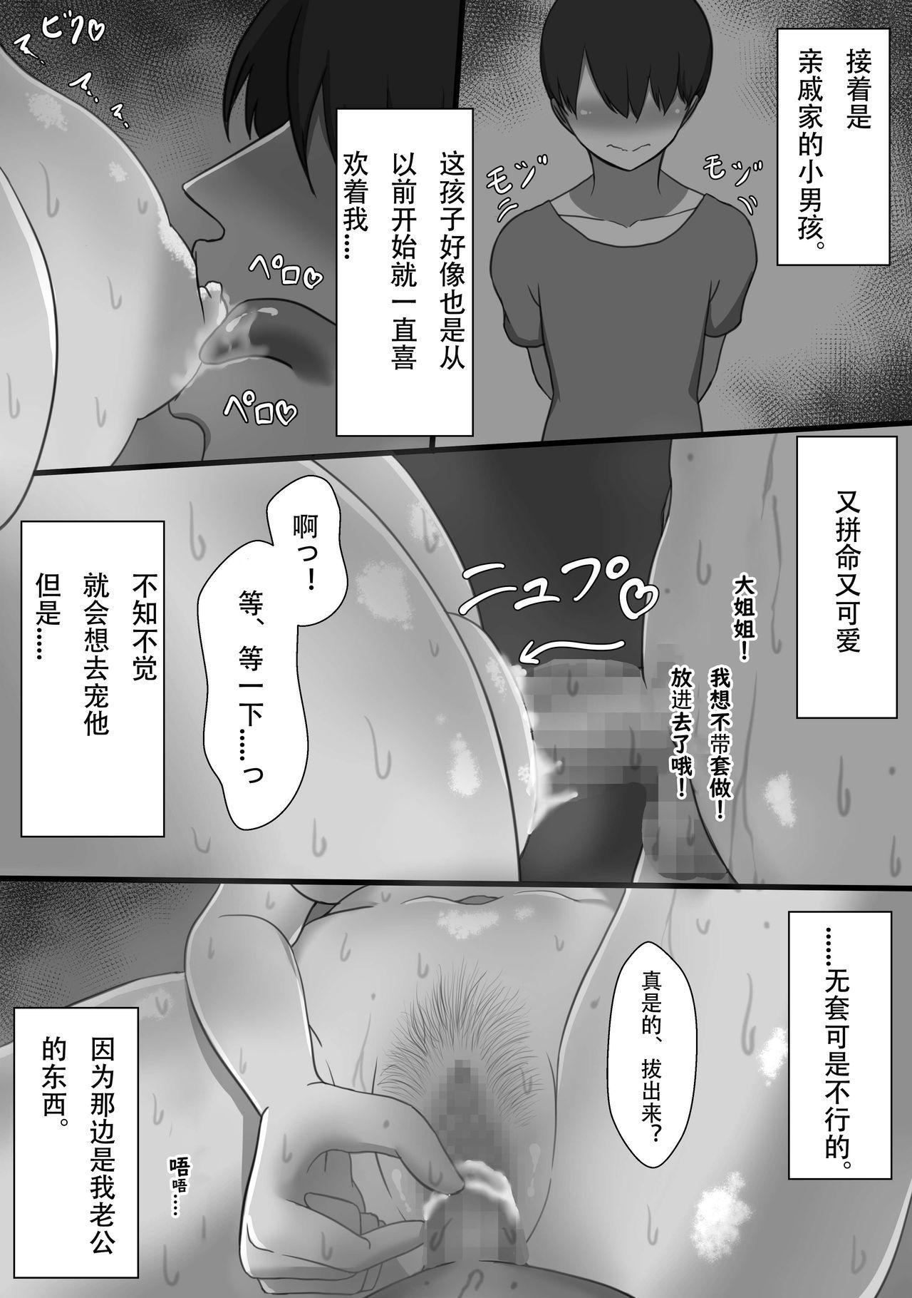 """[Netorare no Tami] """"7-nichikan no Netorase Kiroku"""" ~Tsuma Shiten~ Dai-1-wa [Chinese] [星空愿个人汉化] 5"""