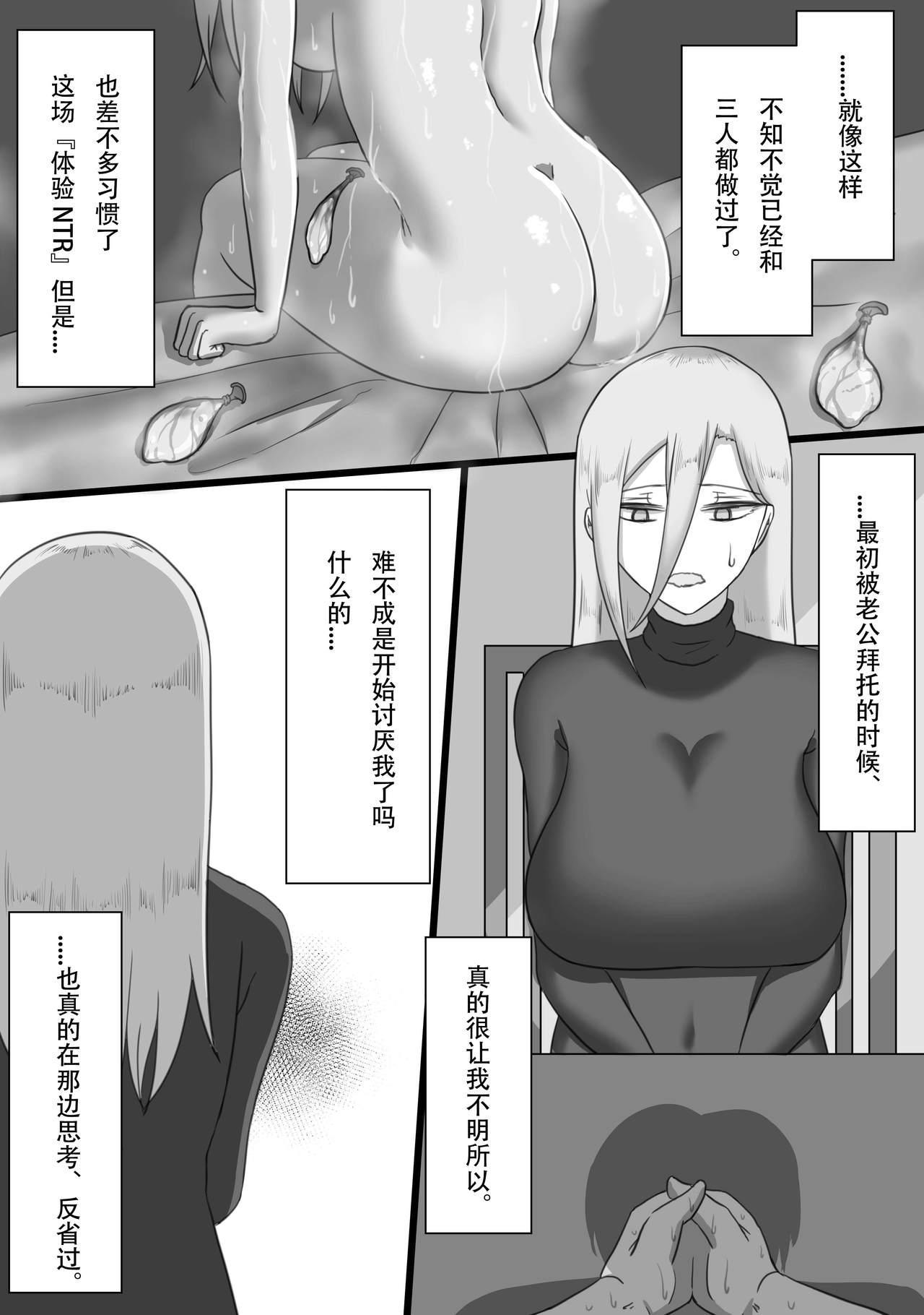 """[Netorare no Tami] """"7-nichikan no Netorase Kiroku"""" ~Tsuma Shiten~ Dai-1-wa [Chinese] [星空愿个人汉化] 7"""