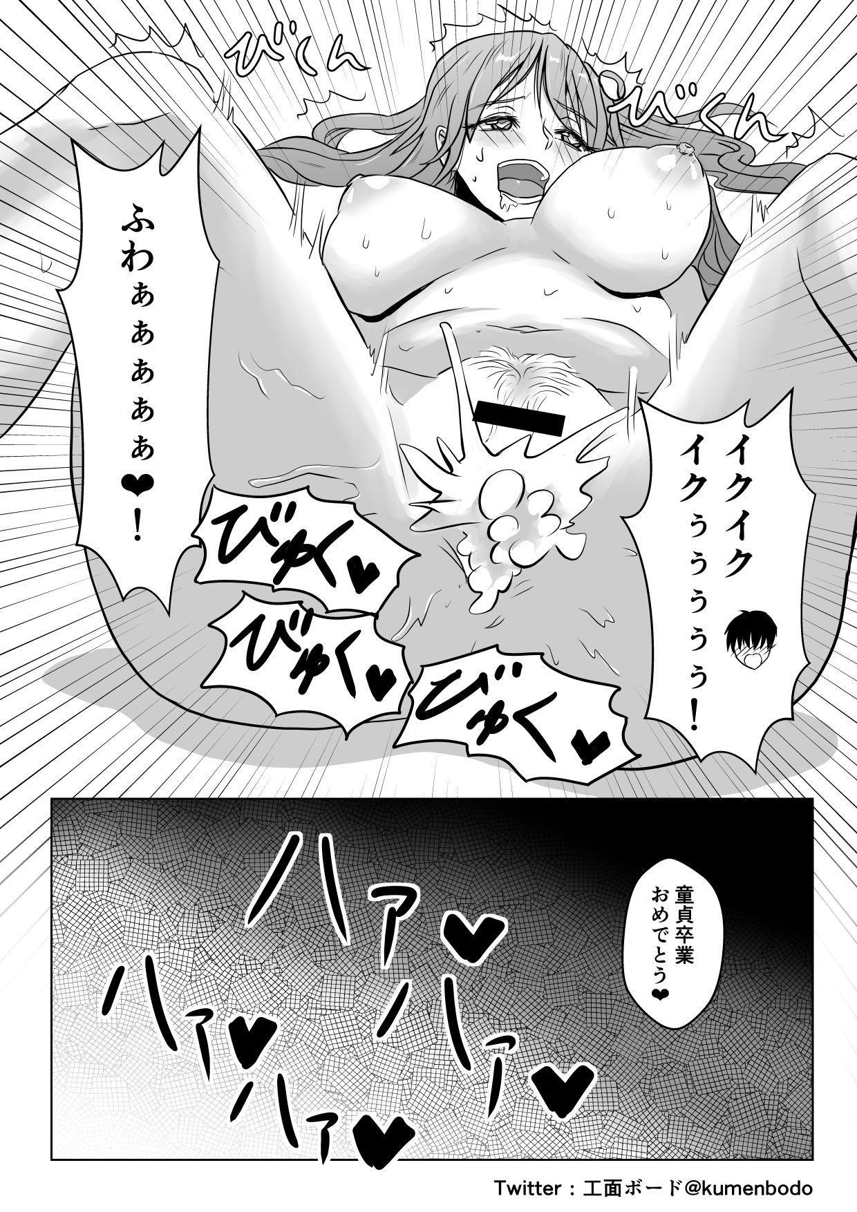 早苗さん甘エロ童貞食いお姉さんsex 8