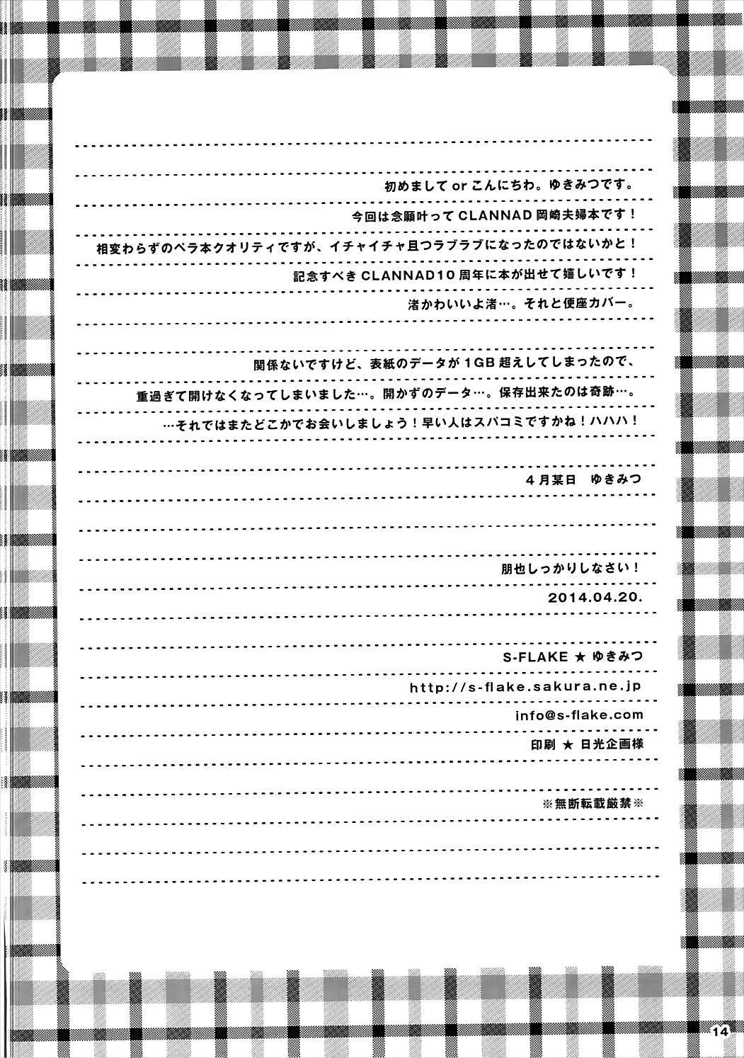 Tomoya Shikkari Shinasai! 12