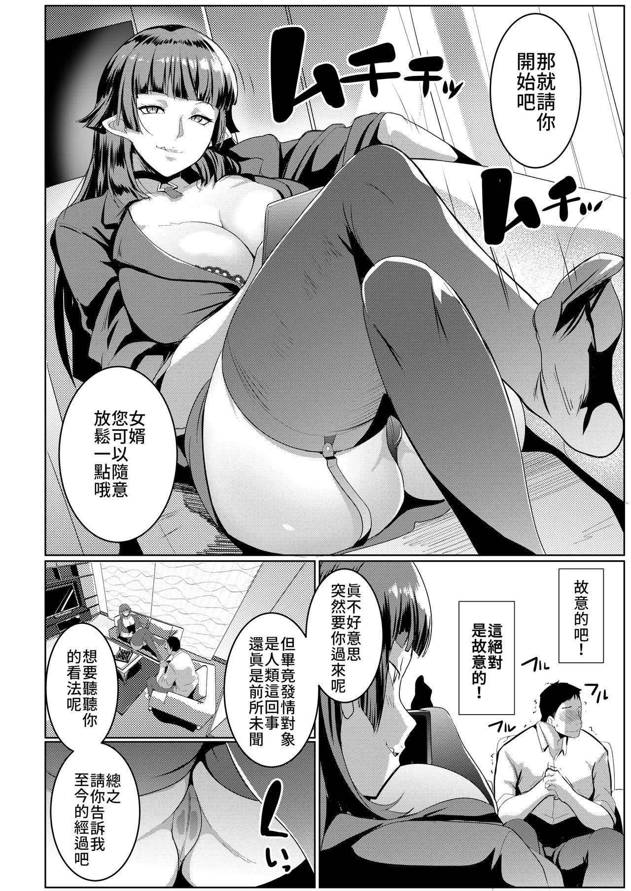Imouto wa Mesu Orc 3   我家妹妹是雌性獸人3 5