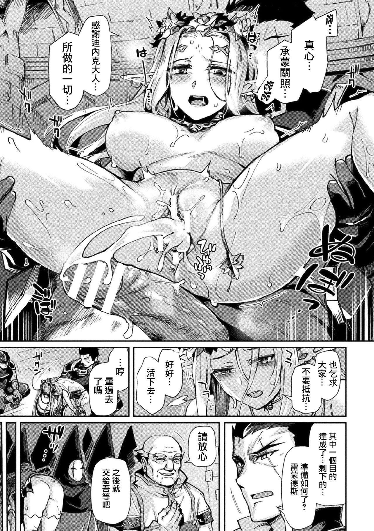 [Tsukitokage] Kuroinu II ~Inyoku ni Somaru Haitoku no Miyako, Futatabi~ THE COMIC Chapter 8 (Kukkoro Heroines Vol. 11) [Digital] [Chinese] [鬼畜王漢化組] [Digital] 9