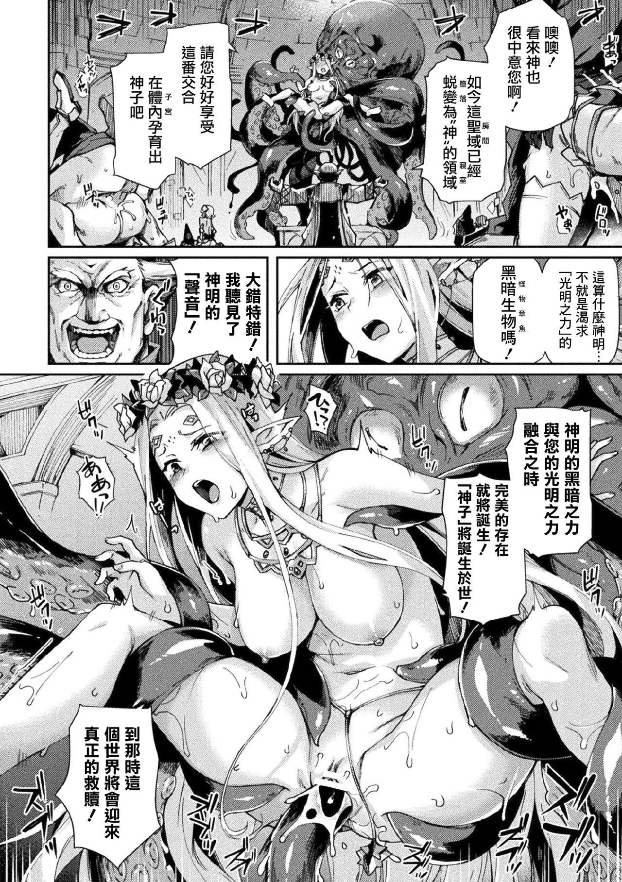 [Tsukitokage] Kuroinu II ~Inyoku ni Somaru Haitoku no Miyako, Futatabi~ THE COMIC Chapter 8 (Kukkoro Heroines Vol. 11) [Digital] [Chinese] [鬼畜王漢化組] [Digital] 12