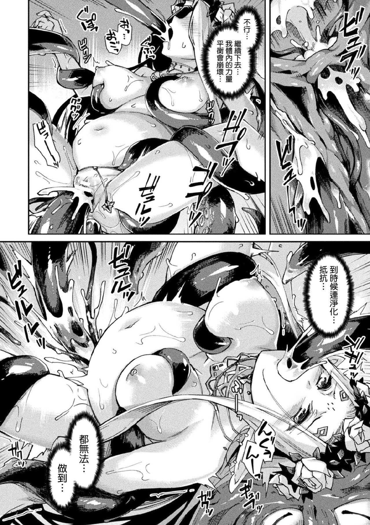 [Tsukitokage] Kuroinu II ~Inyoku ni Somaru Haitoku no Miyako, Futatabi~ THE COMIC Chapter 8 (Kukkoro Heroines Vol. 11) [Digital] [Chinese] [鬼畜王漢化組] [Digital] 18