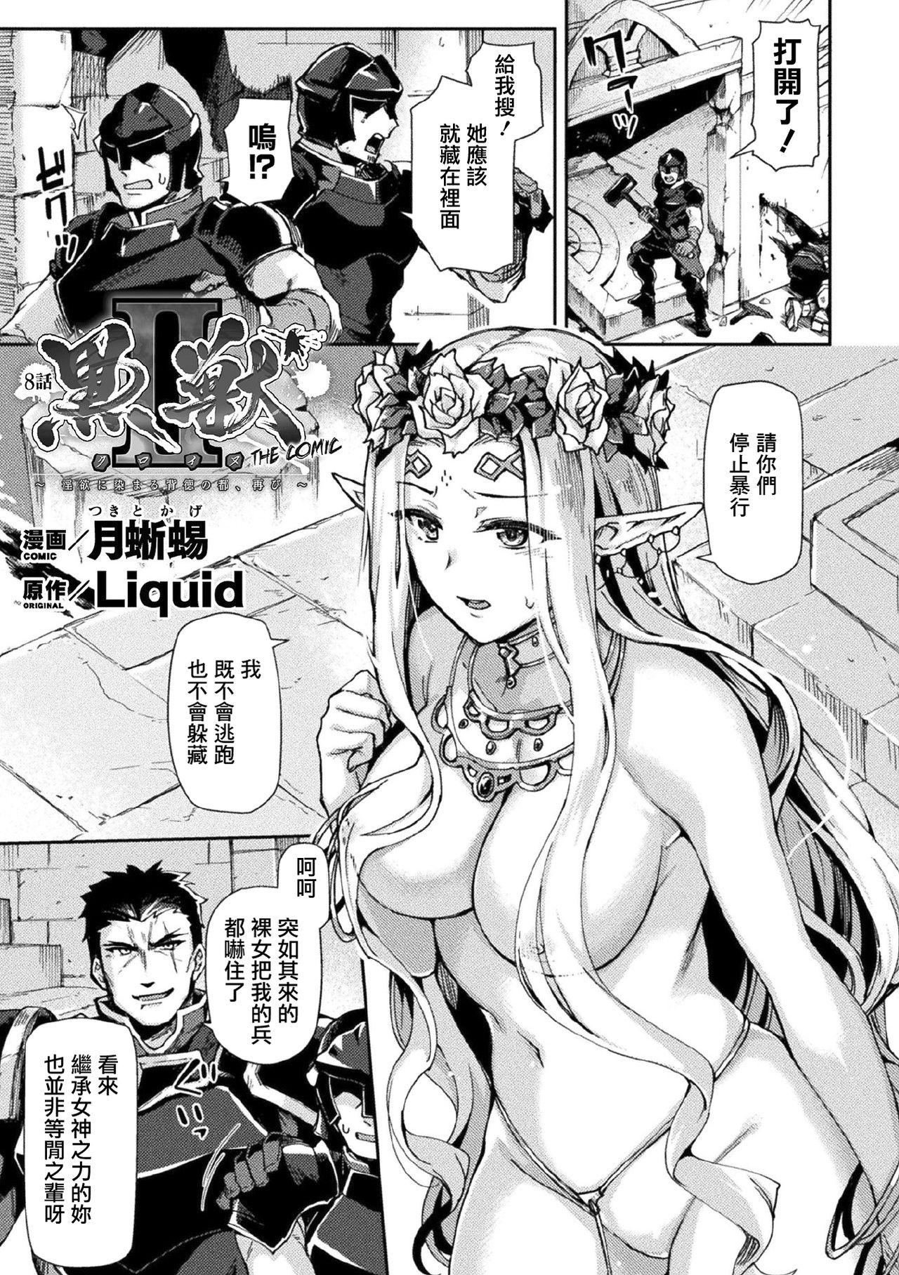 [Tsukitokage] Kuroinu II ~Inyoku ni Somaru Haitoku no Miyako, Futatabi~ THE COMIC Chapter 8 (Kukkoro Heroines Vol. 11) [Digital] [Chinese] [鬼畜王漢化組] [Digital] 1