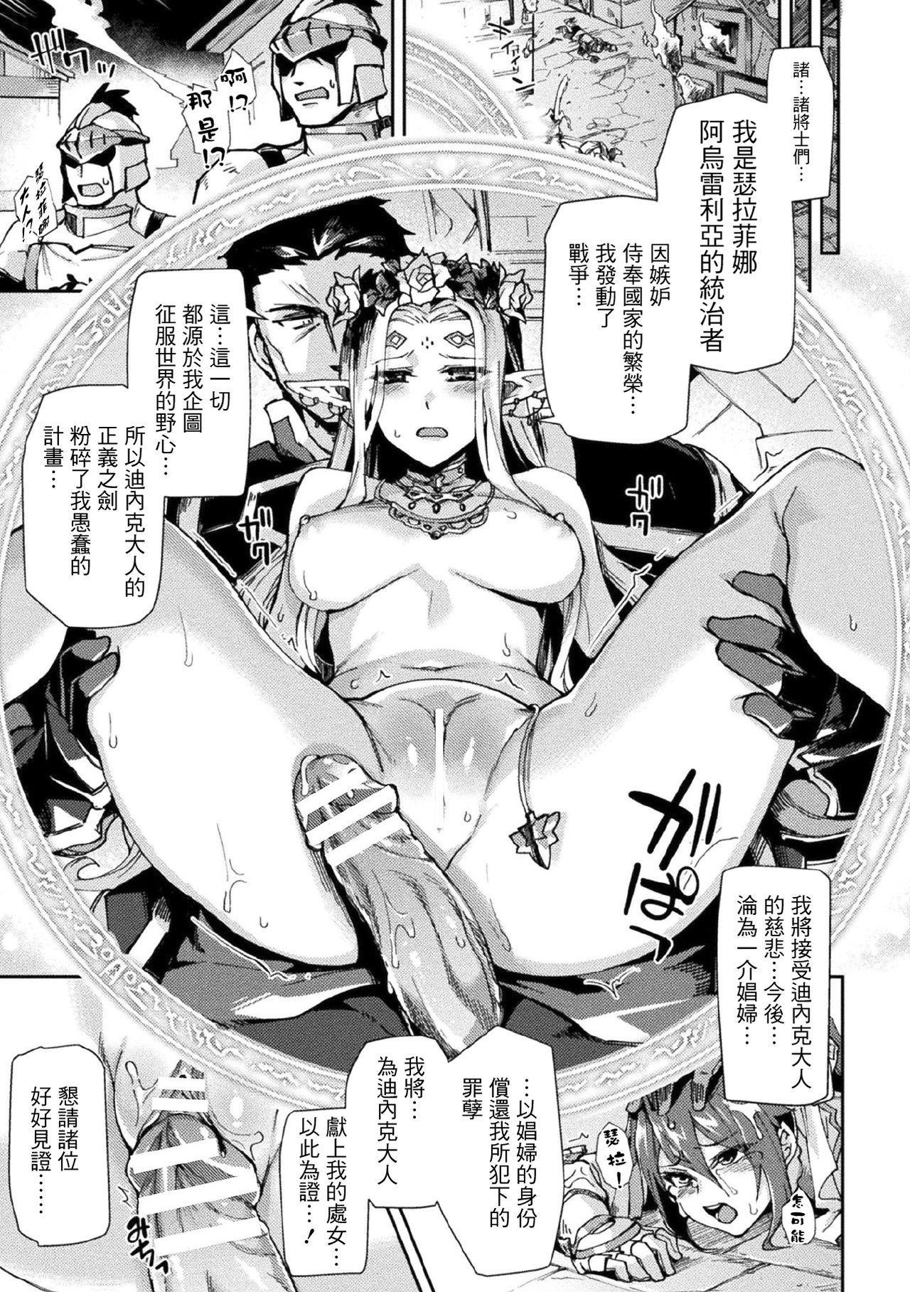 [Tsukitokage] Kuroinu II ~Inyoku ni Somaru Haitoku no Miyako, Futatabi~ THE COMIC Chapter 8 (Kukkoro Heroines Vol. 11) [Digital] [Chinese] [鬼畜王漢化組] [Digital] 3