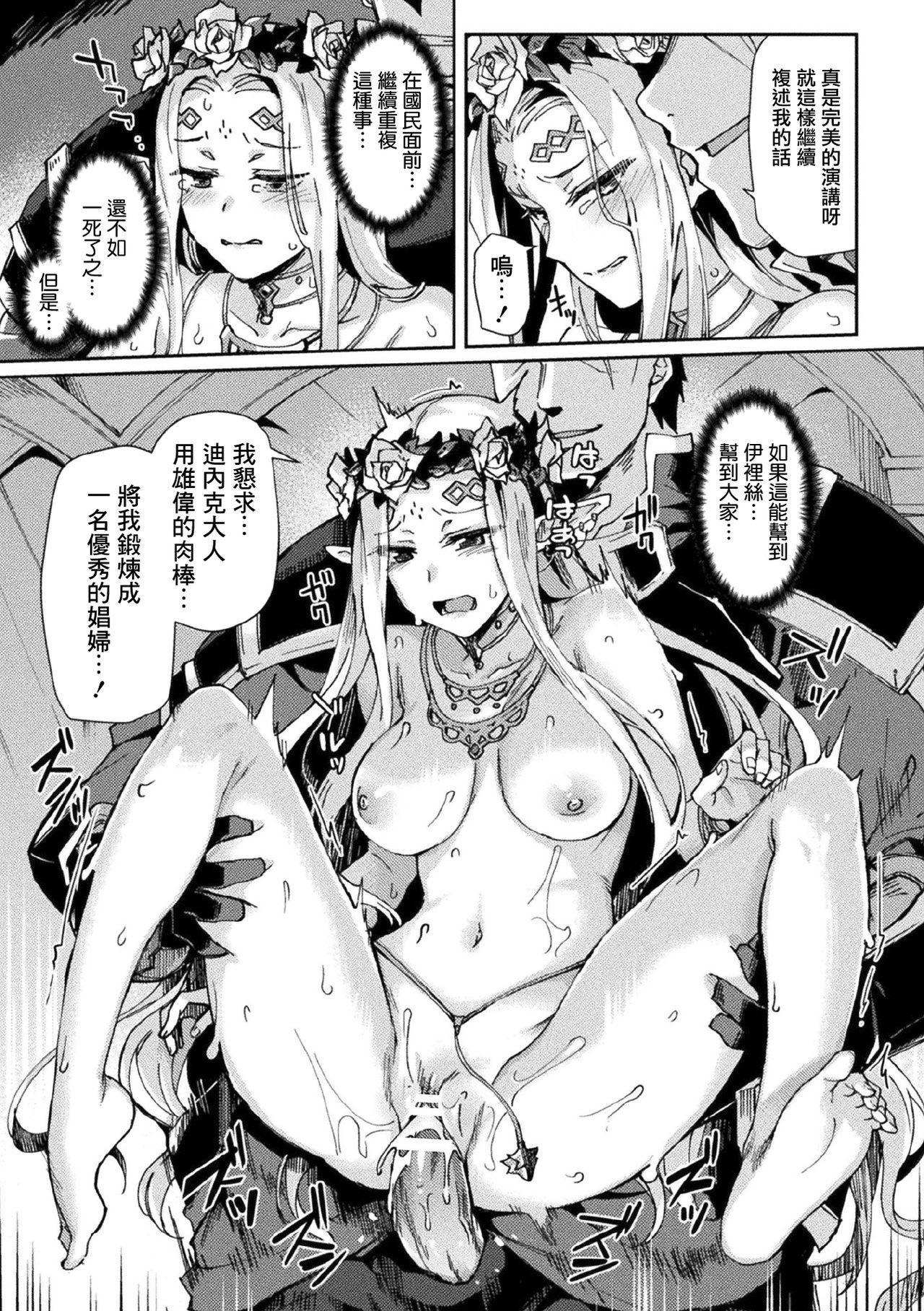[Tsukitokage] Kuroinu II ~Inyoku ni Somaru Haitoku no Miyako, Futatabi~ THE COMIC Chapter 8 (Kukkoro Heroines Vol. 11) [Digital] [Chinese] [鬼畜王漢化組] [Digital] 5