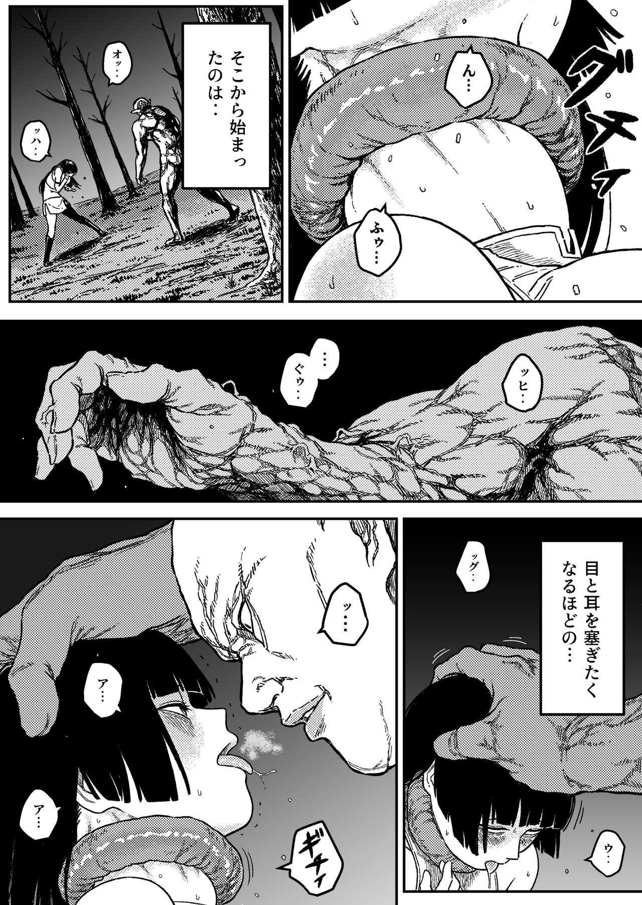 Midnight predation - Seigi no Heroine, Esa ni Naru 10