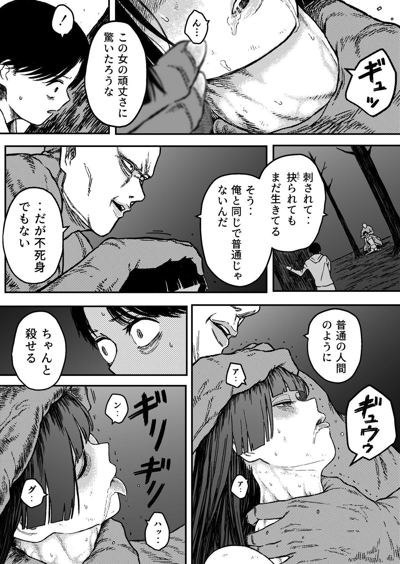 Midnight predation - Seigi no Heroine, Esa ni Naru 18