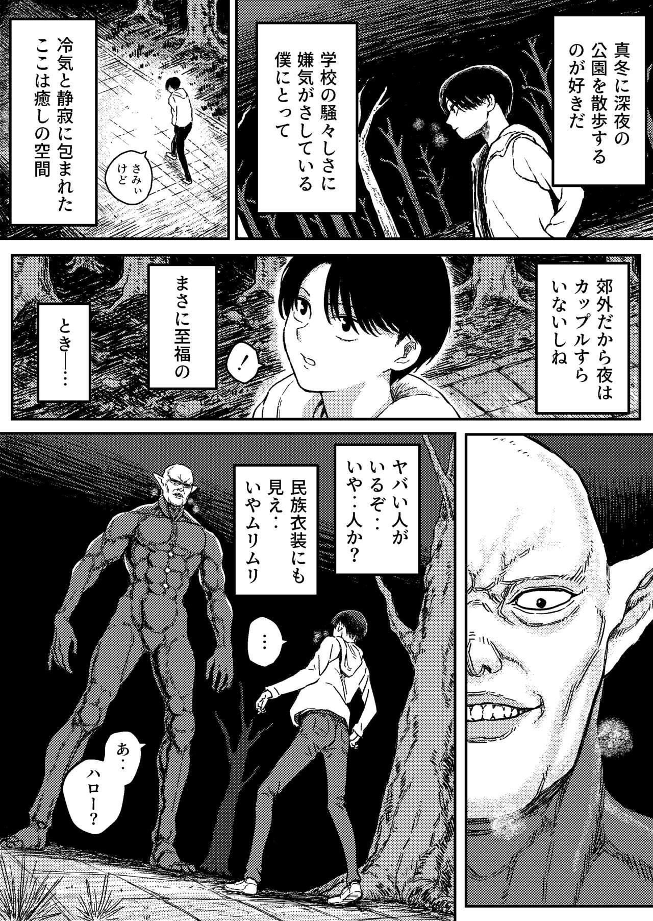 Midnight predation - Seigi no Heroine, Esa ni Naru 1