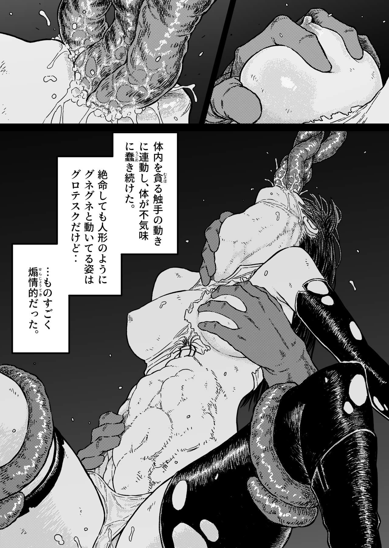 Midnight predation - Seigi no Heroine, Esa ni Naru 22