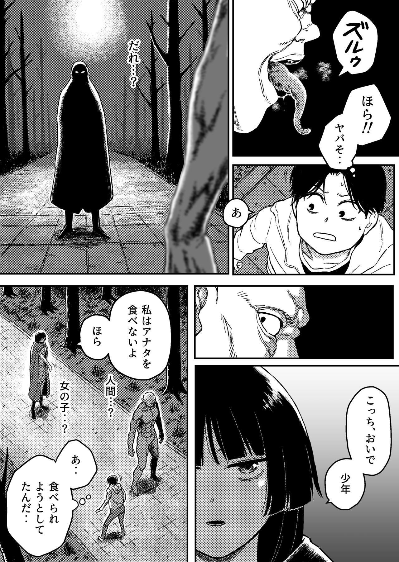 Midnight predation - Seigi no Heroine, Esa ni Naru 2
