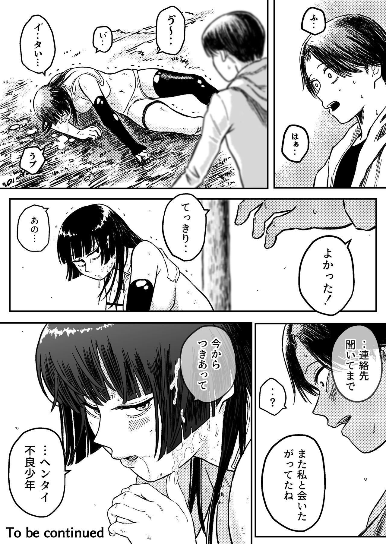 Midnight predation - Seigi no Heroine, Esa ni Naru 33