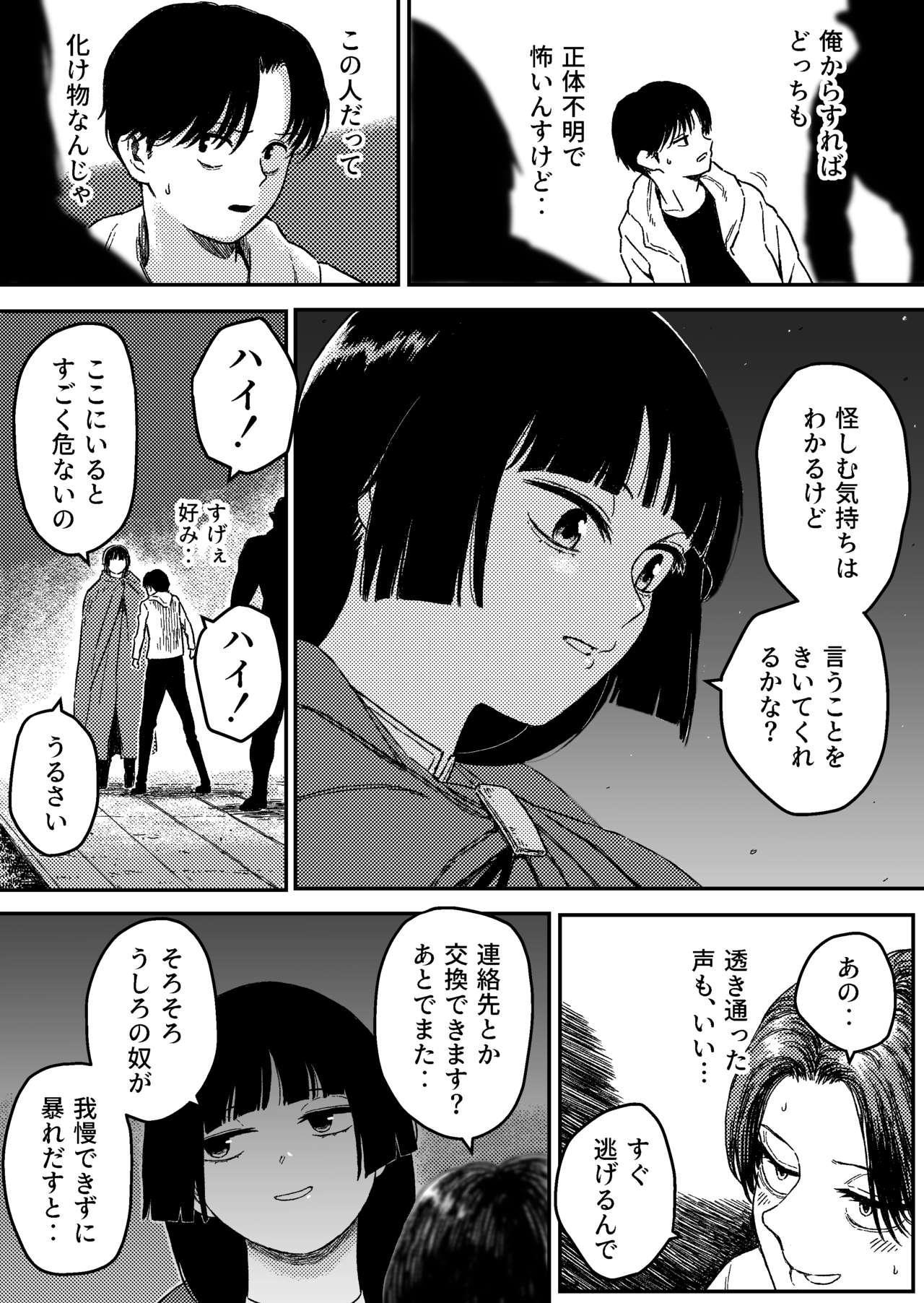 Midnight predation - Seigi no Heroine, Esa ni Naru 3
