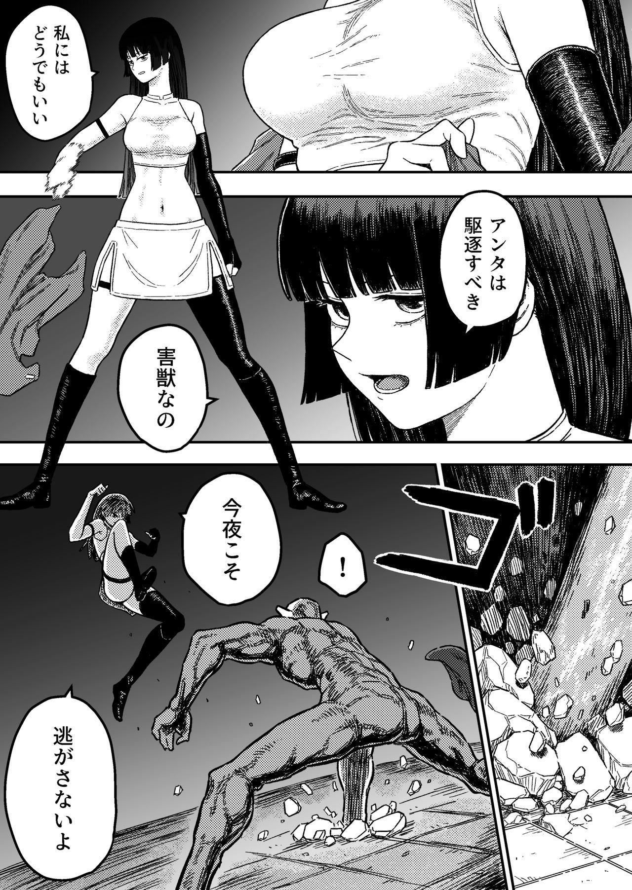 Midnight predation - Seigi no Heroine, Esa ni Naru 5