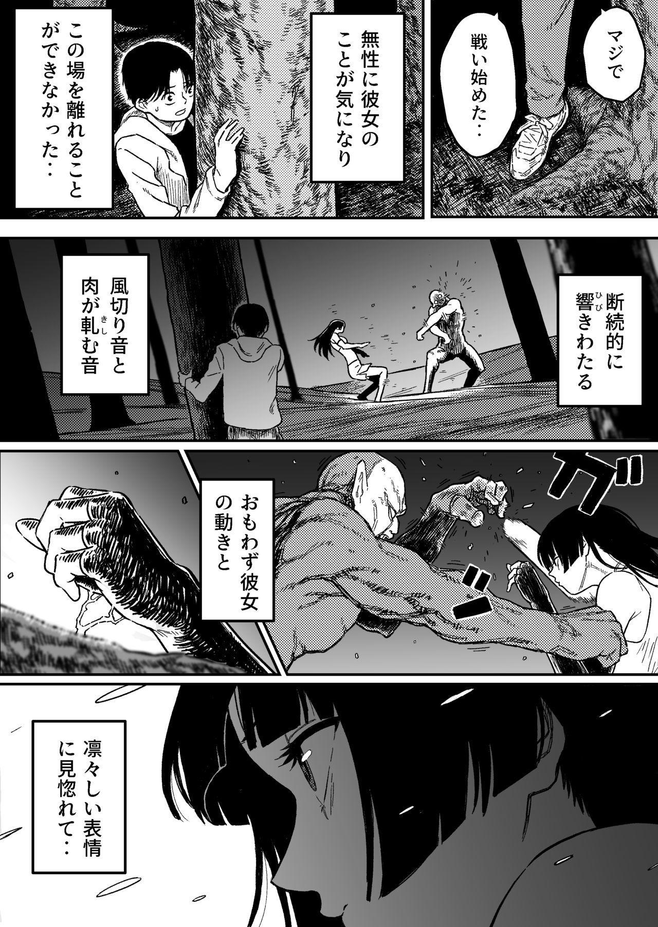 Midnight predation - Seigi no Heroine, Esa ni Naru 6