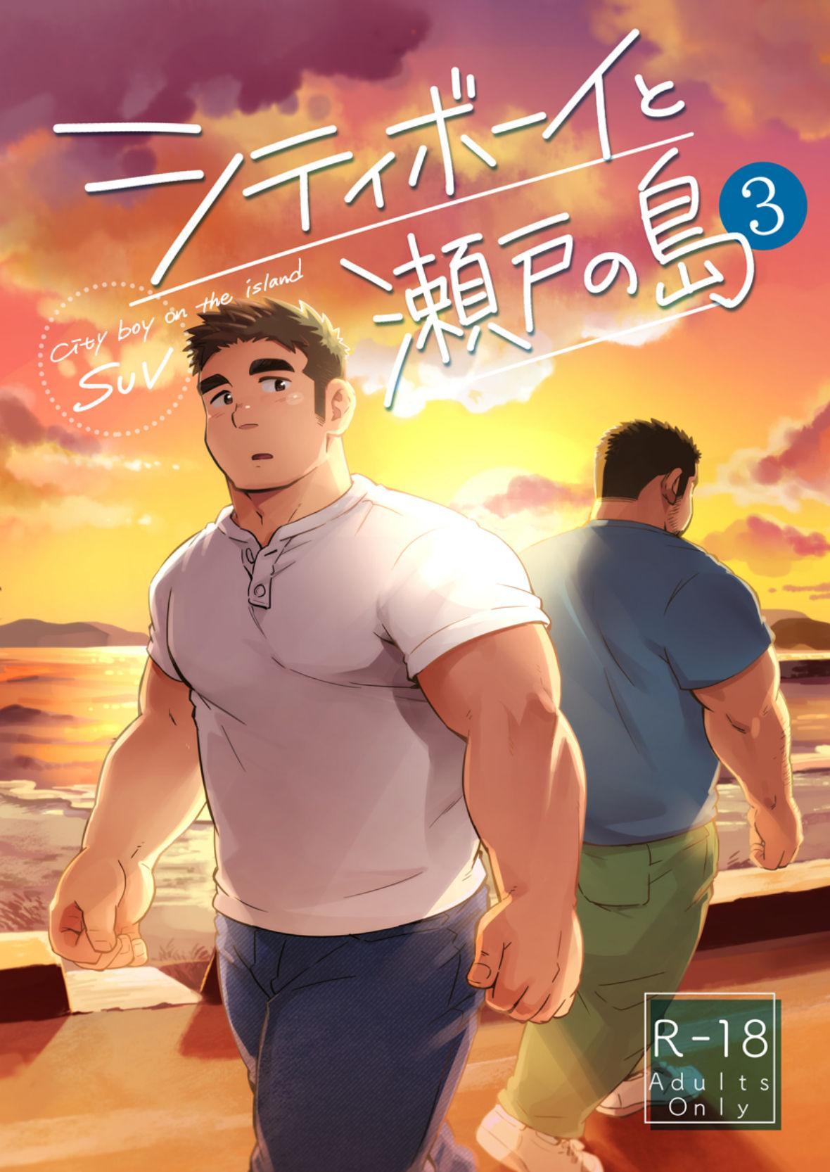 City Boy to Seto no Shima 3 0