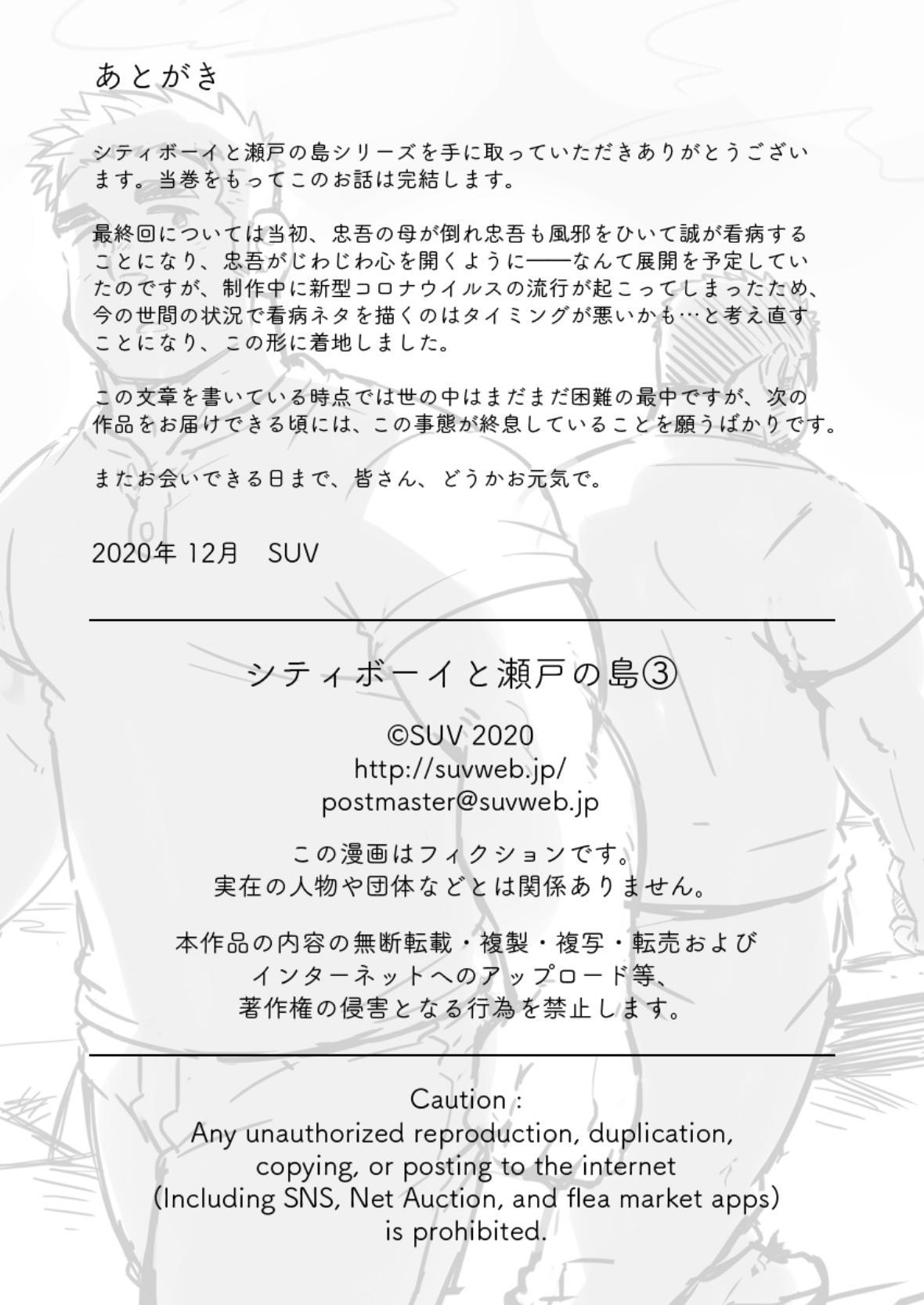 City Boy to Seto no Shima 3 40