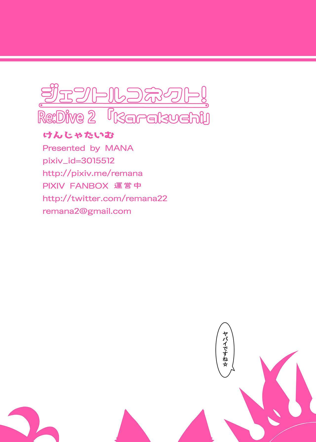 Gentle Connect! Re:Dive 2 'Karakuchi' 16