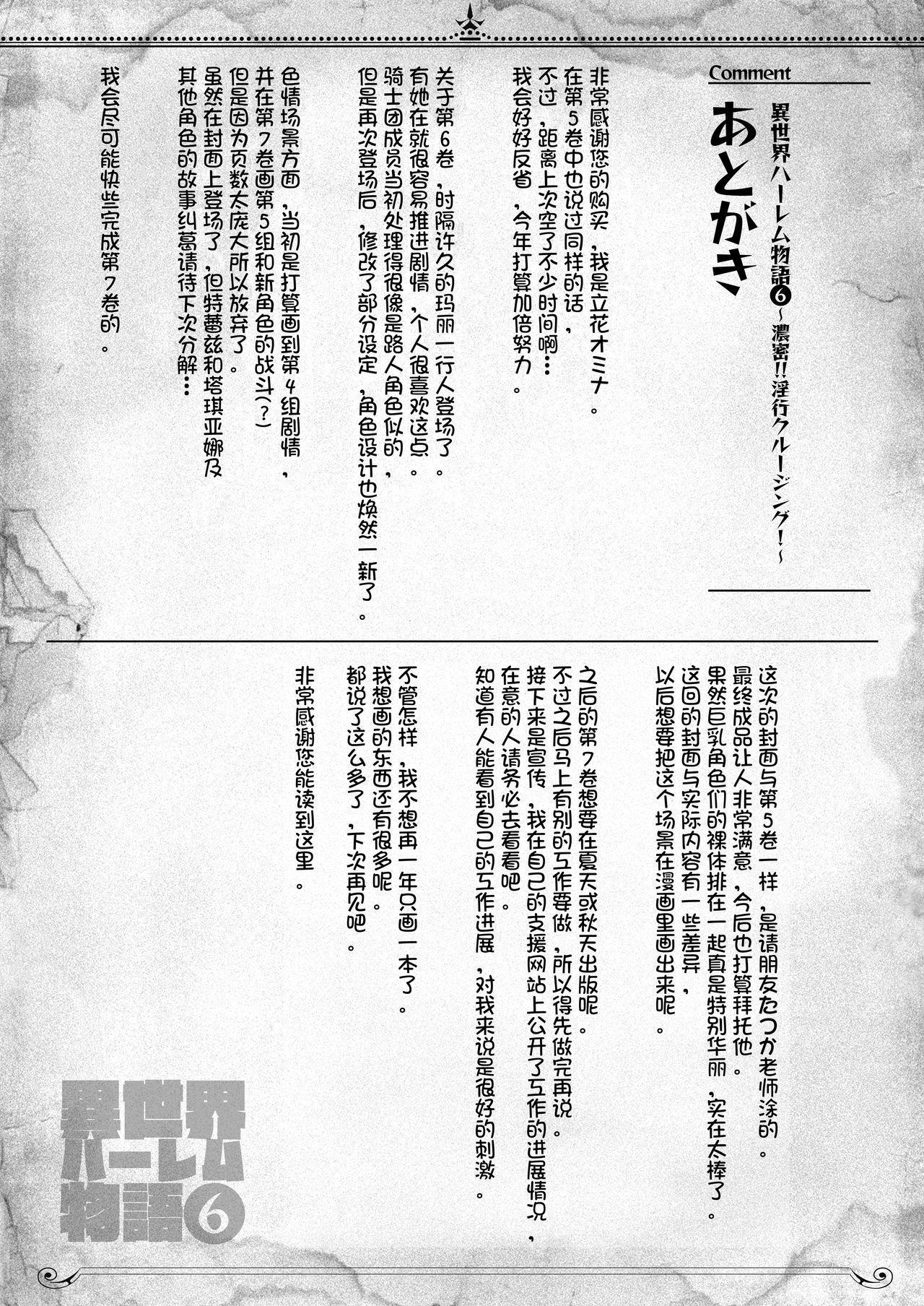 Isekai Harem Monogatari 6 59