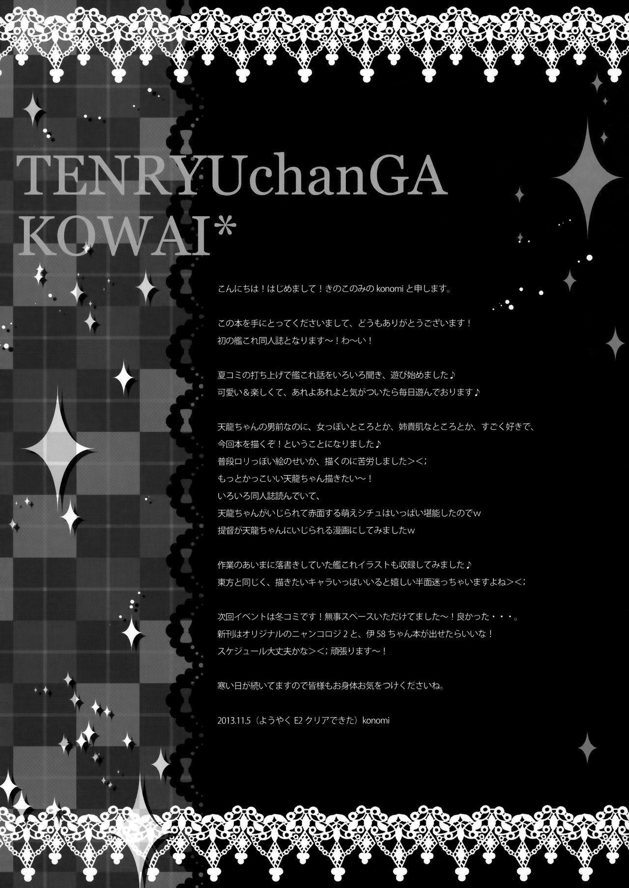 Tenryuu-chan ga Kowai 15