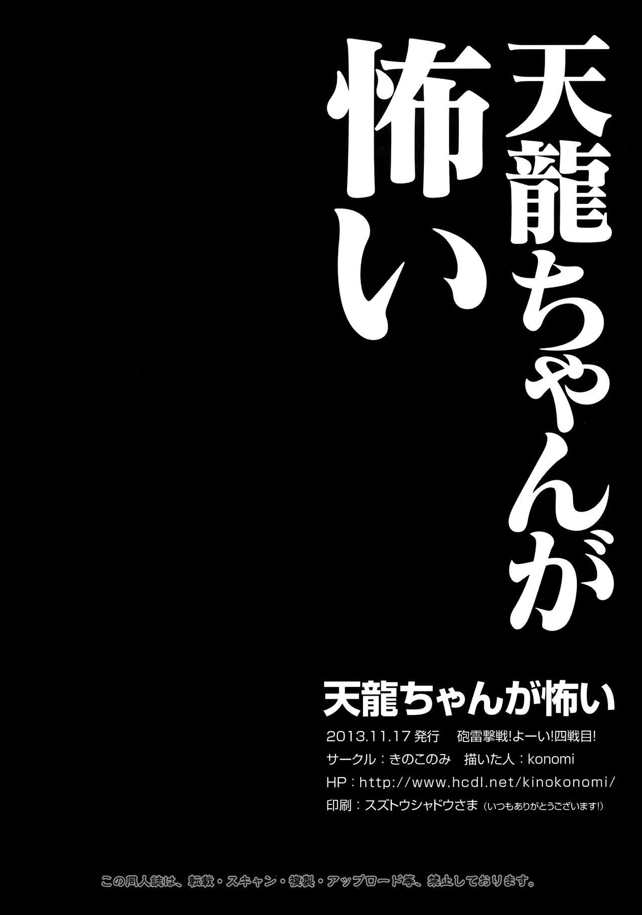Tenryuu-chan ga Kowai 16