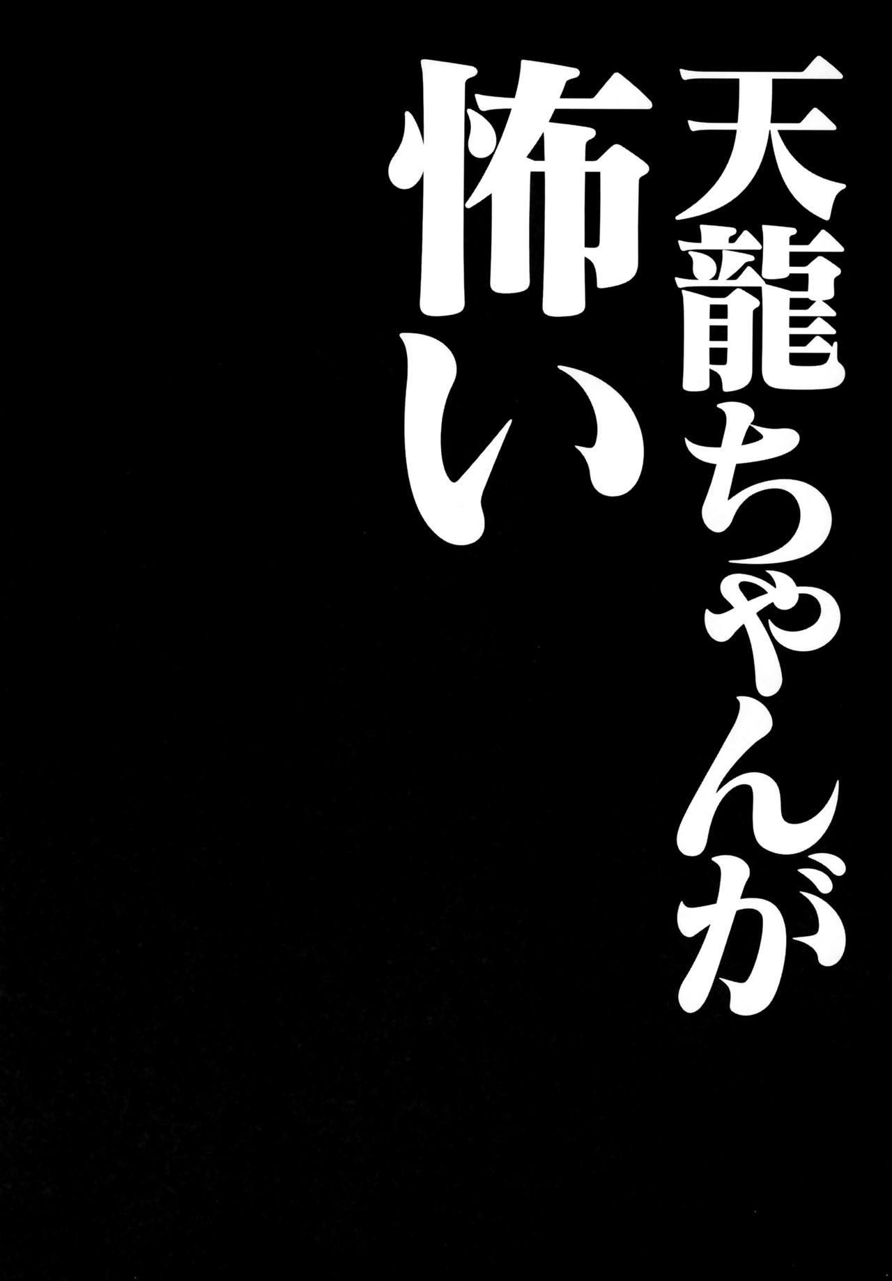 Tenryuu-chan ga Kowai 2