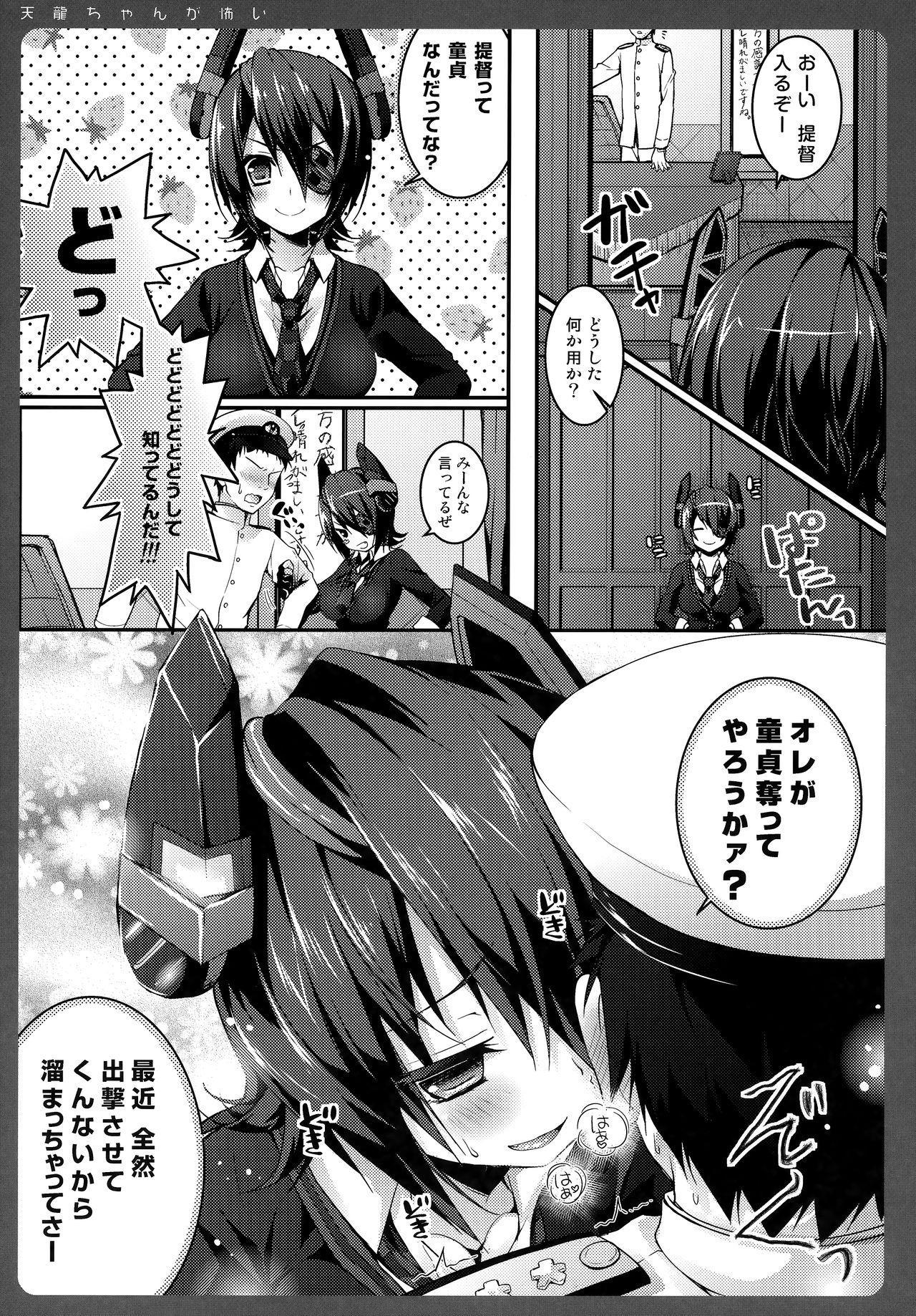 Tenryuu-chan ga Kowai 3