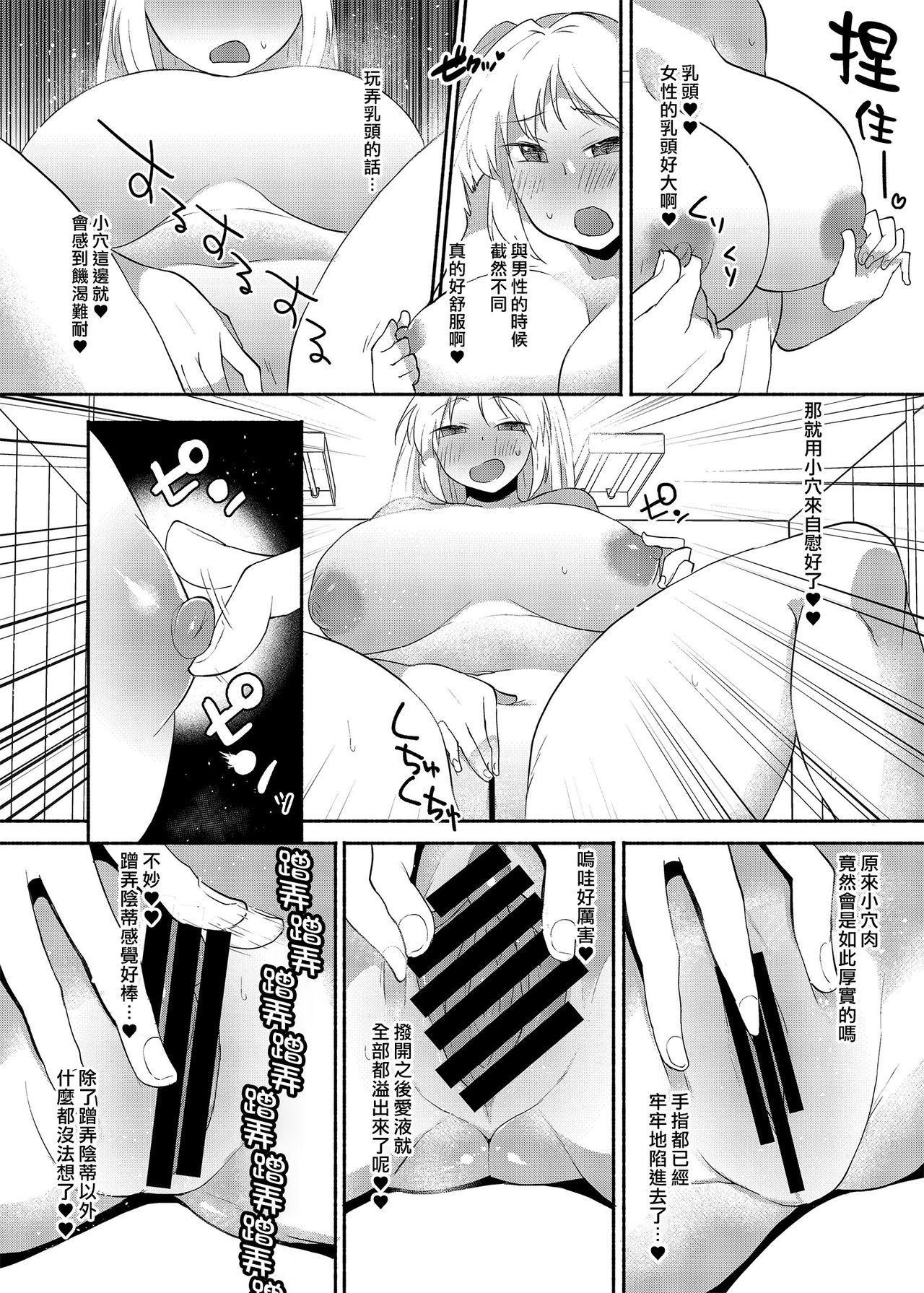 Josouheki ga Kojiretara Konna Otona ni Narimashita 12