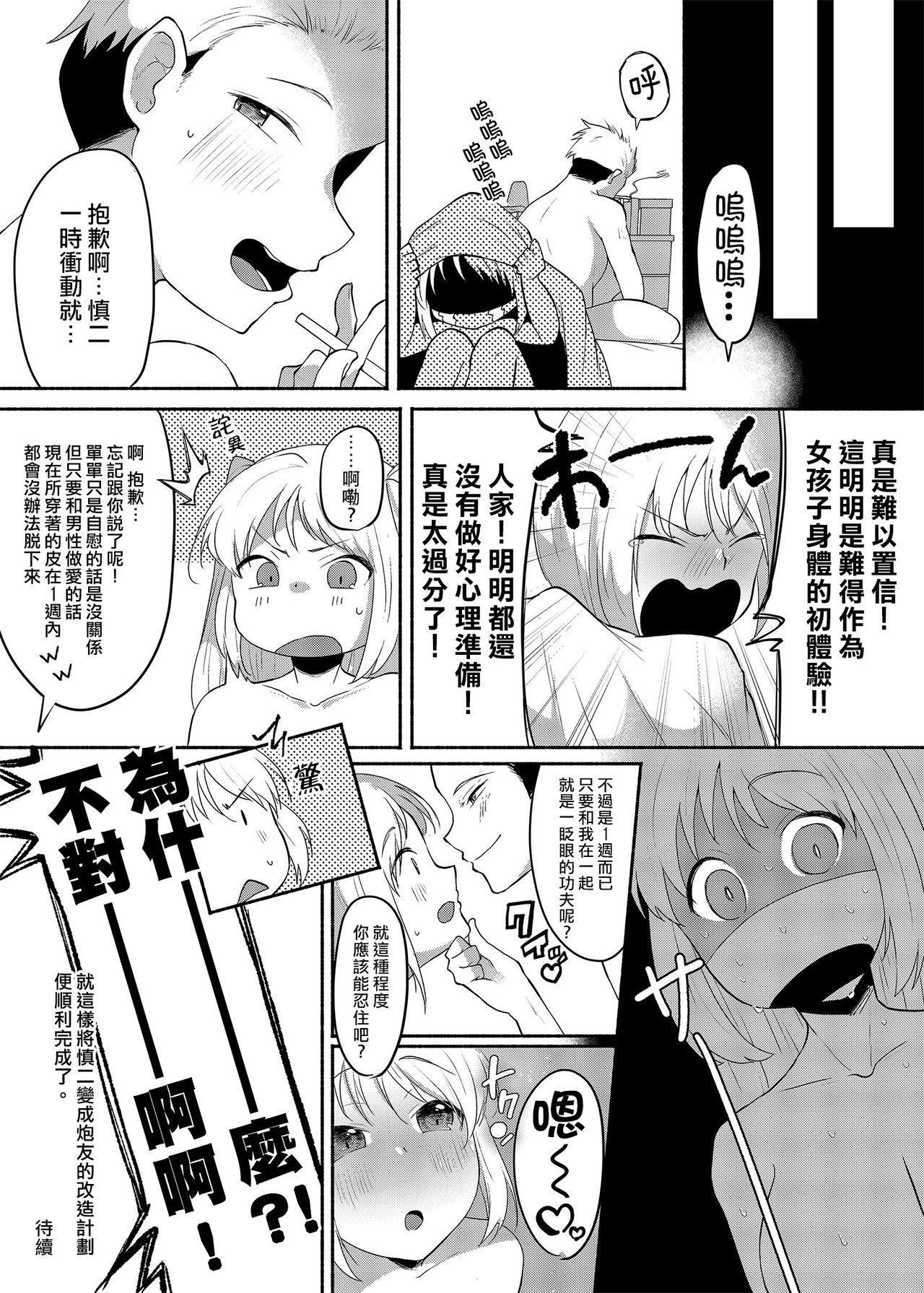 Josouheki ga Kojiretara Konna Otona ni Narimashita 30