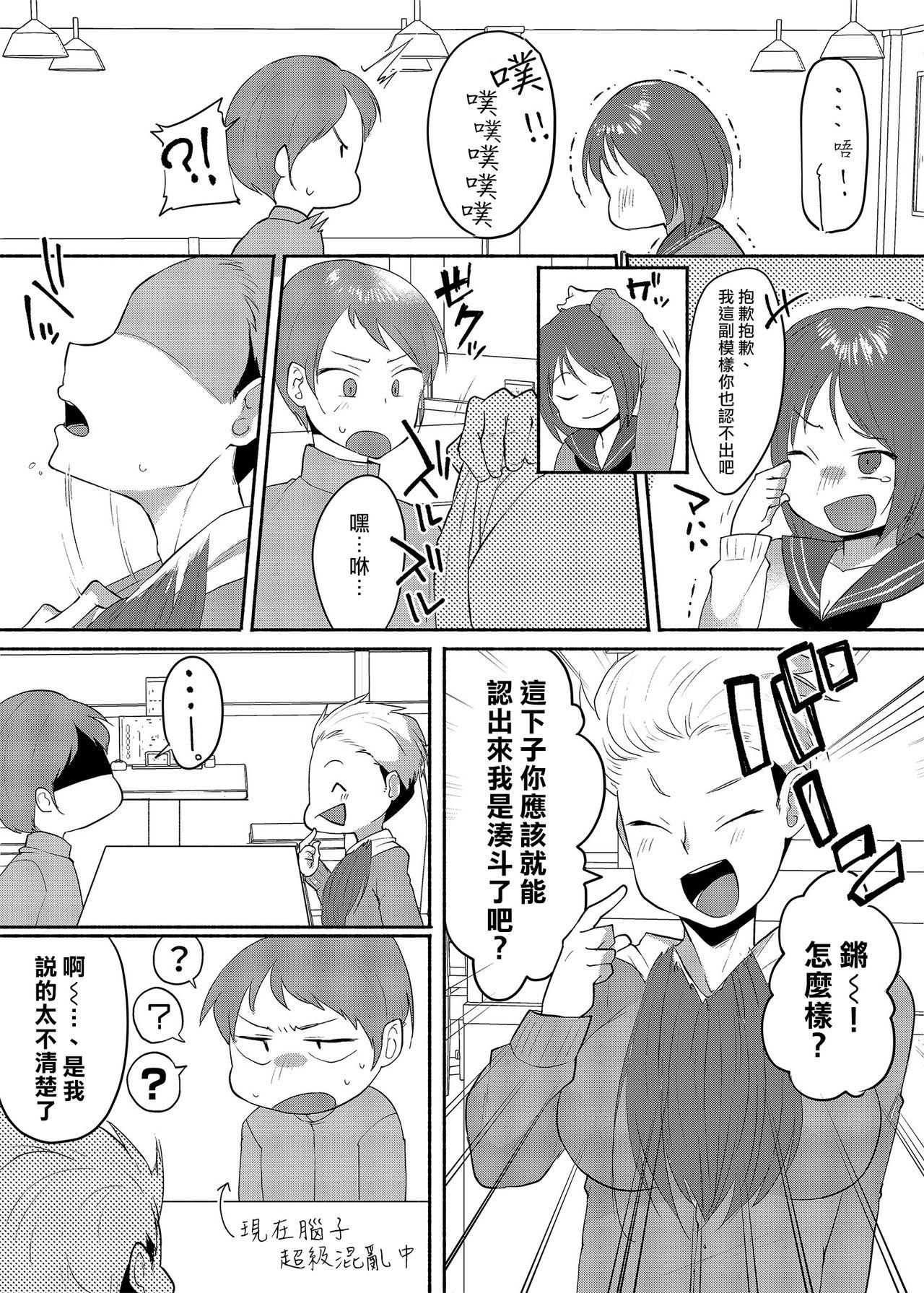 Josouheki ga Kojiretara Konna Otona ni Narimashita 4
