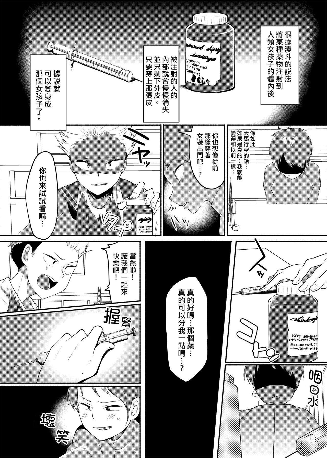 Josouheki ga Kojiretara Konna Otona ni Narimashita 5