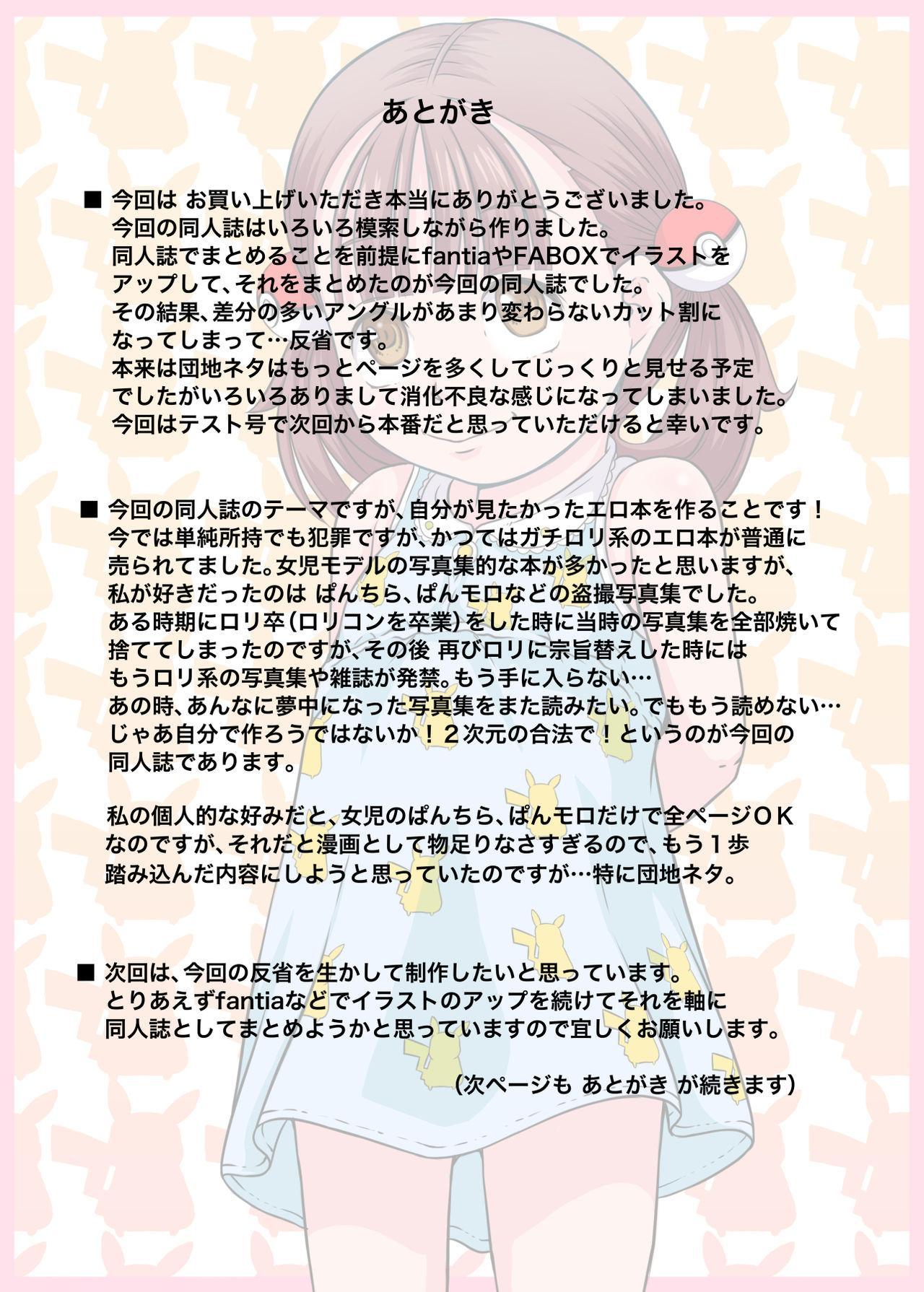 Bokutachi wa Tenshi-tachi no Skirt no Nakami ga Mitai 15