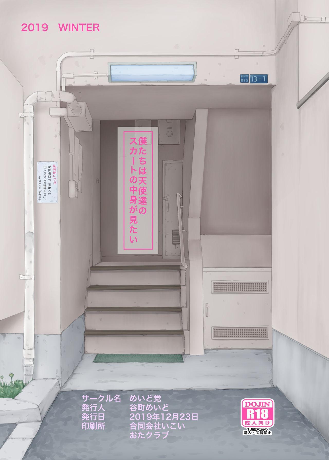 Bokutachi wa Tenshi-tachi no Skirt no Nakami ga Mitai 17