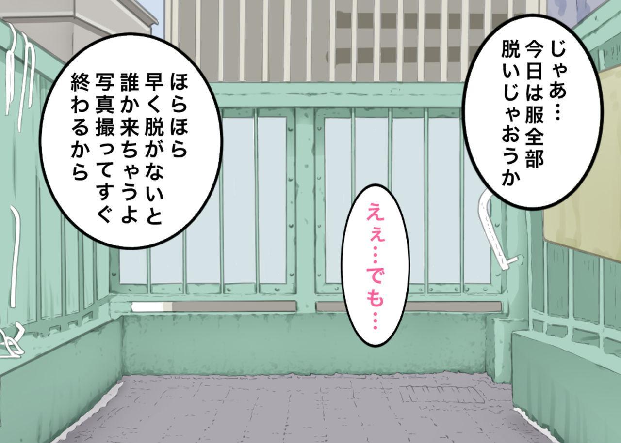 Bokutachi wa Tenshi-tachi no Skirt no Nakami ga Mitai 49