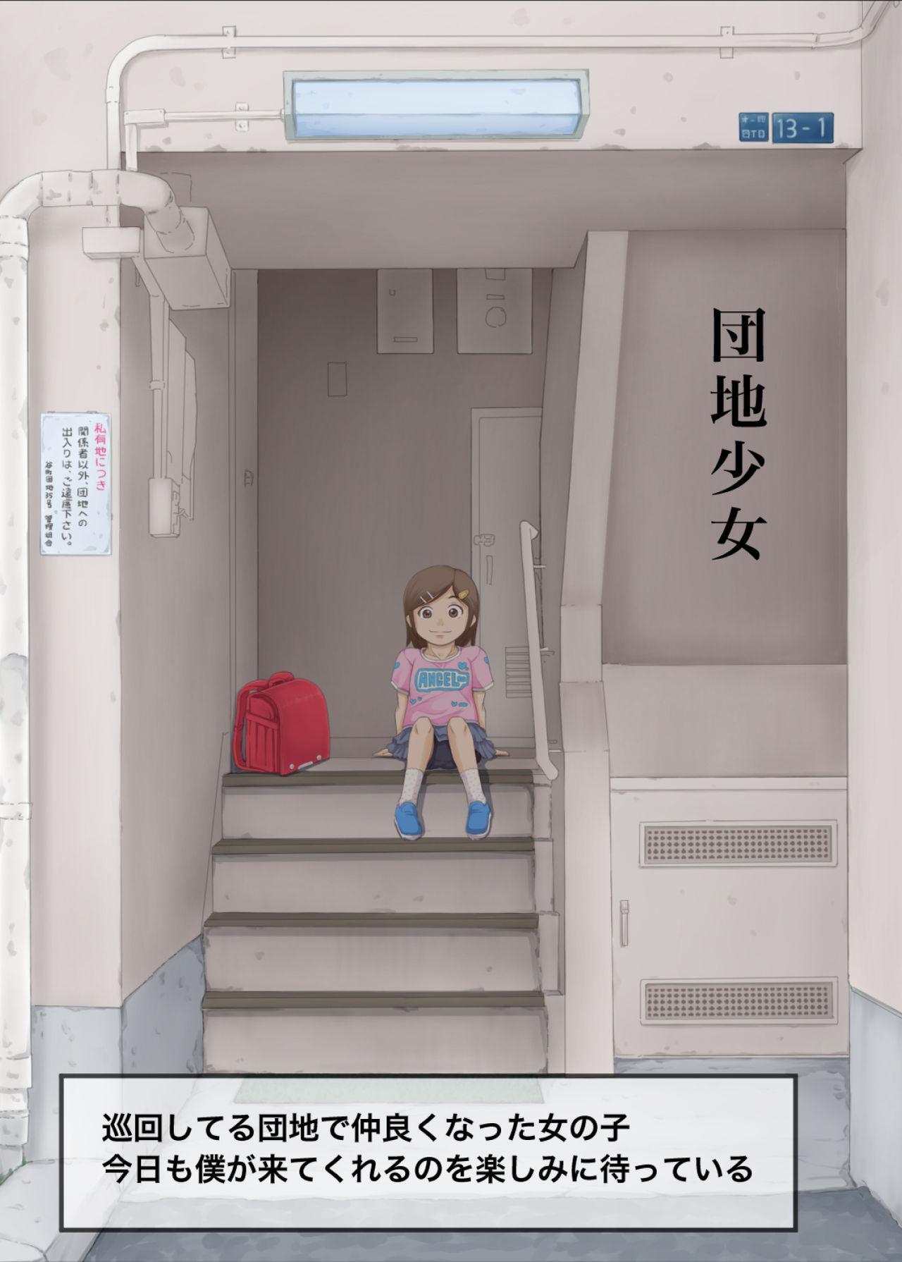 Bokutachi wa Tenshi-tachi no Skirt no Nakami ga Mitai 55