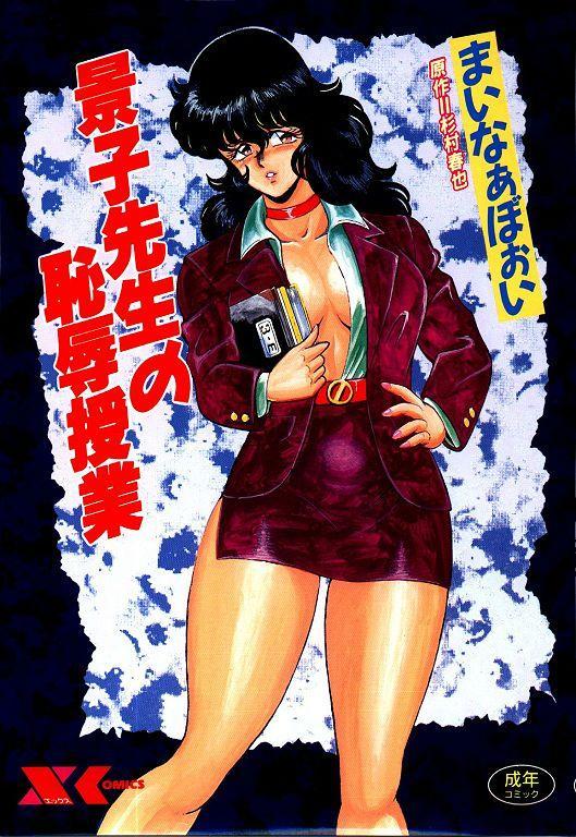 Keiko Sensei no Chijoku Jugyou 0