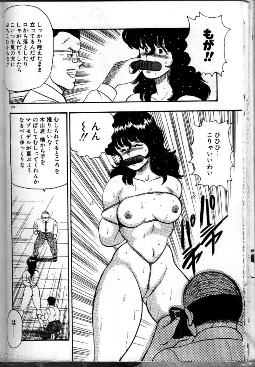 Keiko Sensei no Chijoku Jugyou 106
