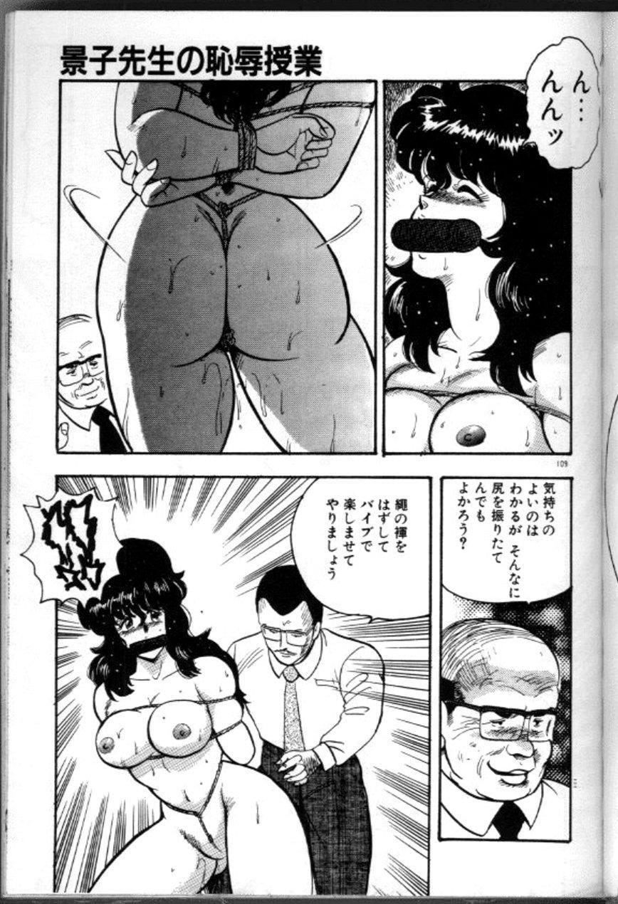 Keiko Sensei no Chijoku Jugyou 111